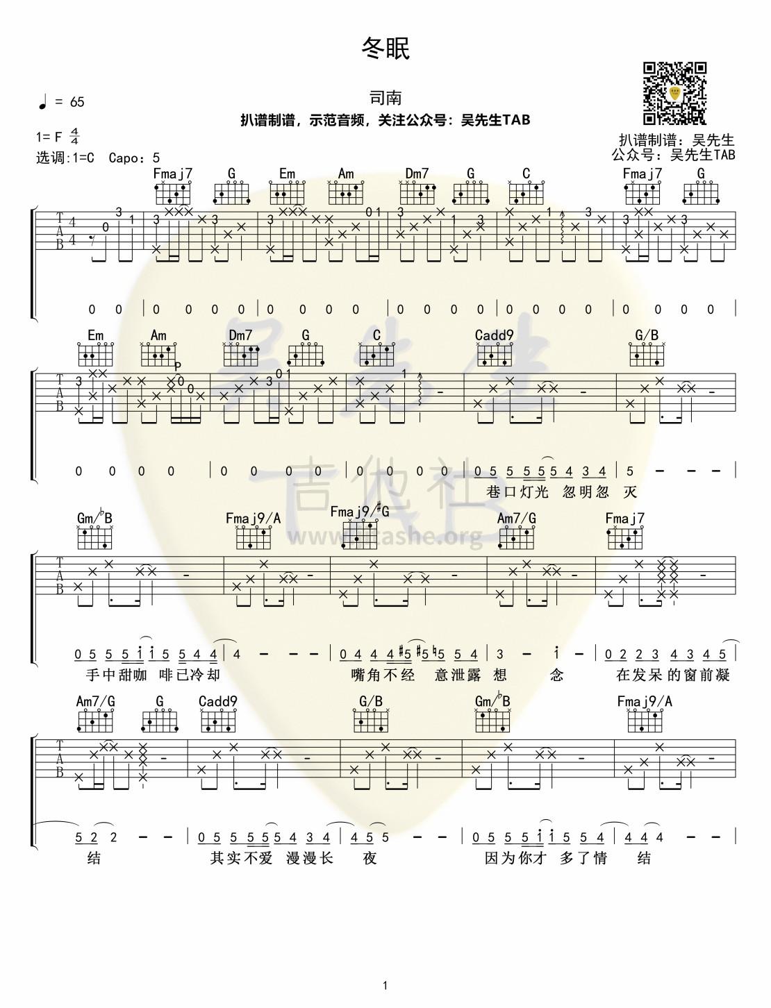冬眠吉他谱(图片谱,弹唱)_司南_冬眠01.jpg