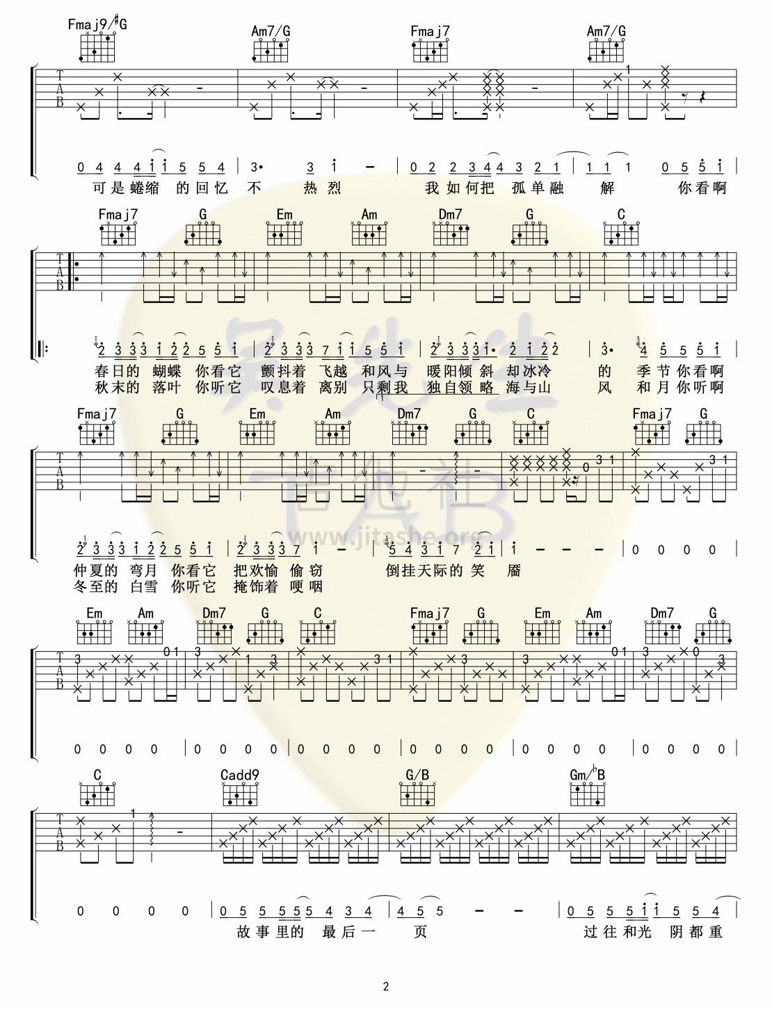 冬眠吉他谱(图片谱,弹唱)_司南_冬眠02.jpg