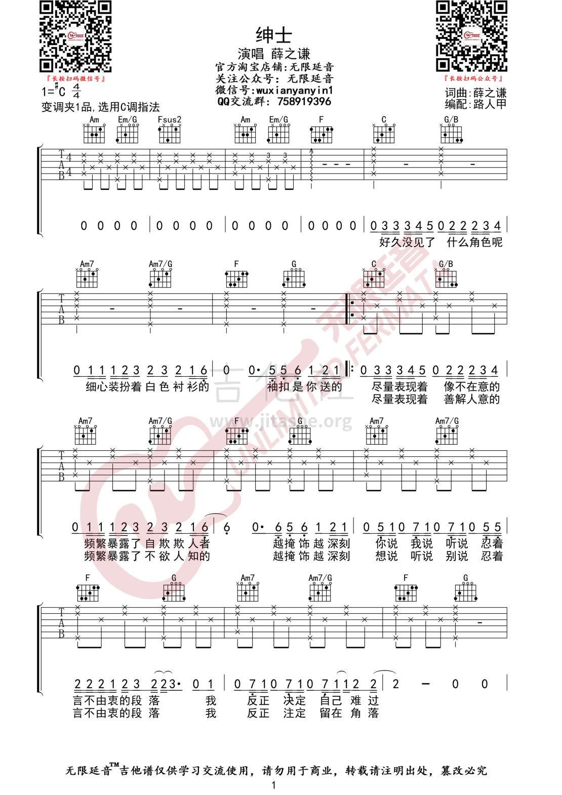 绅士(无限延音编配)吉他谱(图片谱,无限延音编配,弹唱)_薛之谦_绅士01.jpg