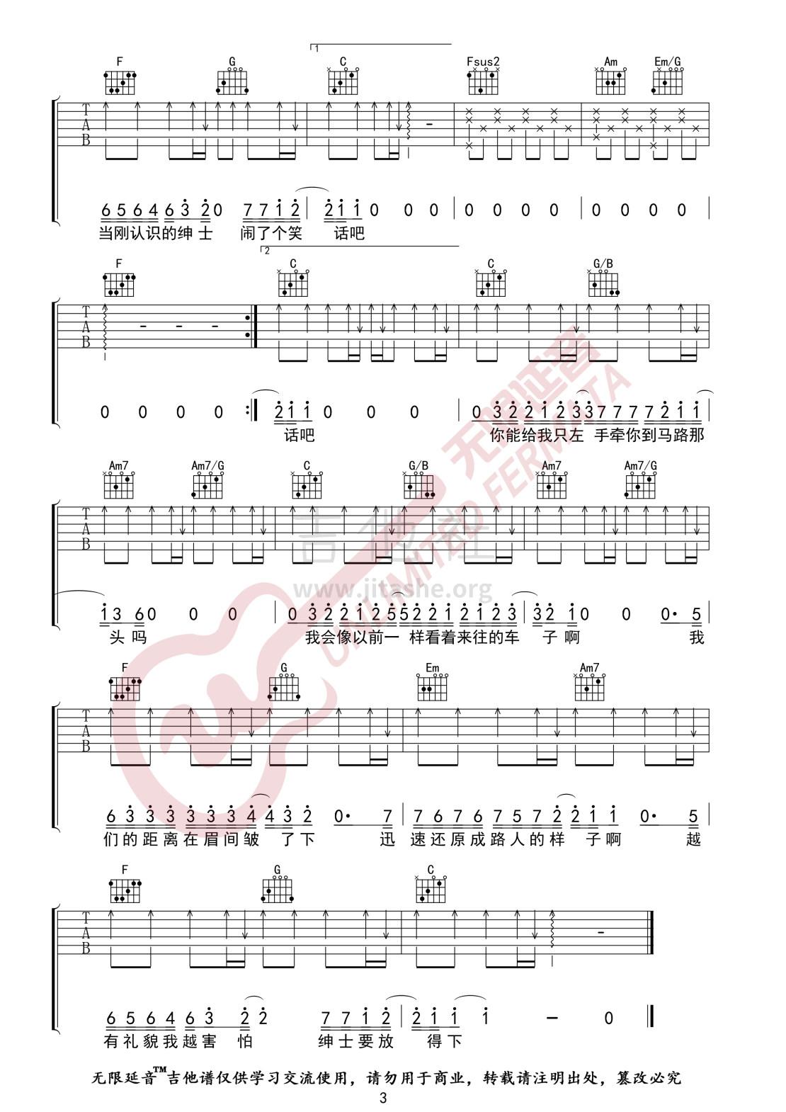 绅士(无限延音编配)吉他谱(图片谱,无限延音编配,弹唱)_薛之谦_绅士03.jpg