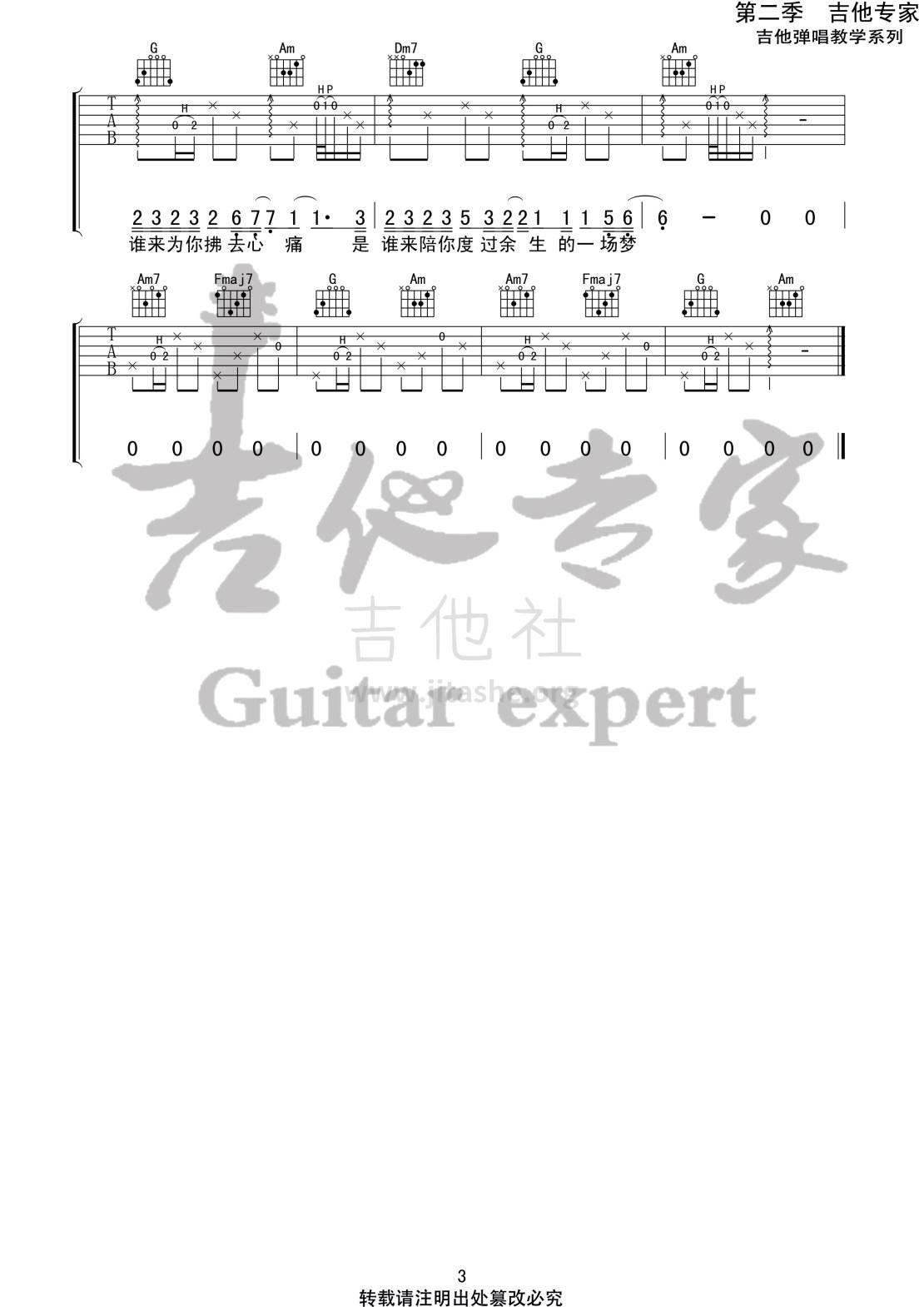 大梦(音艺吉他专家弹唱教学:第二季第20集)吉他谱(图片谱,弹唱,伴奏,教程)_枯木逢春_大梦3  第二季第二十集.jpg