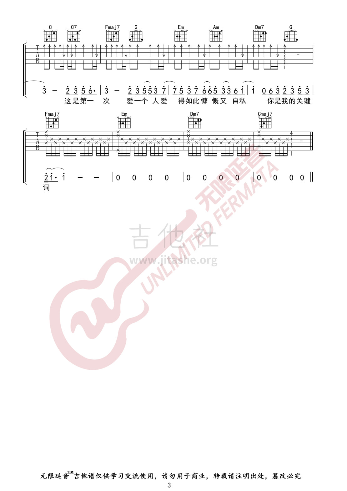 关键词(无限延音编配)吉他谱(图片谱,无限延音编配,弹唱)_林俊杰(JJ)_关键词03.jpg