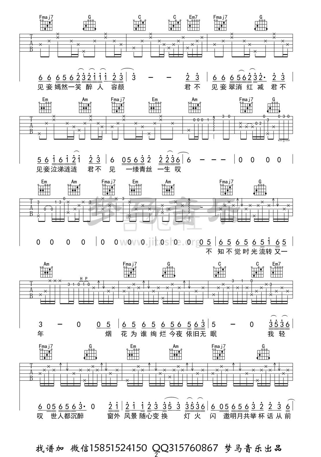 青丝吉他谱(图片谱,指弹)_等什么君_青丝-2.jpg