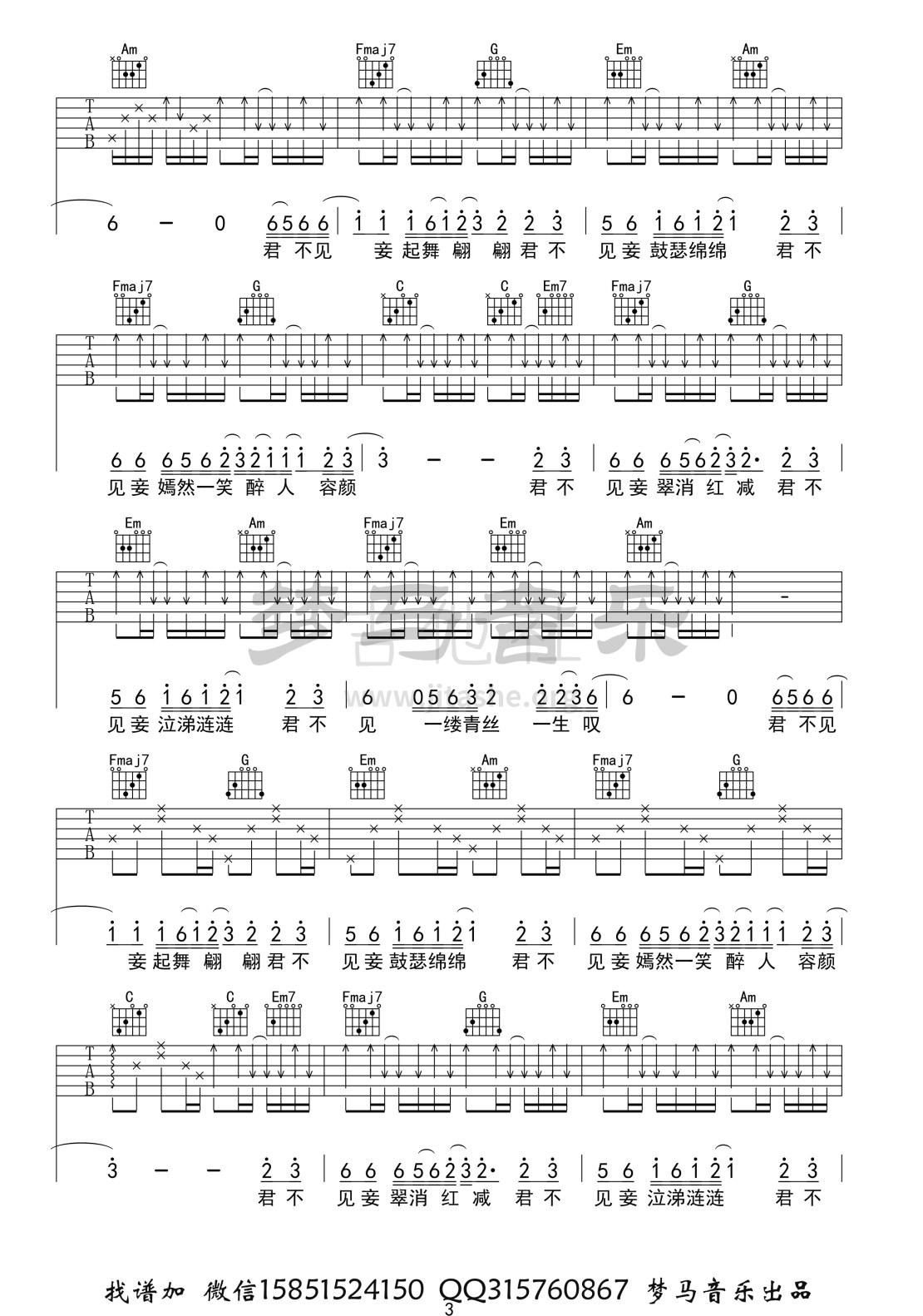 青丝吉他谱(图片谱,指弹)_等什么君_青丝-3.jpg