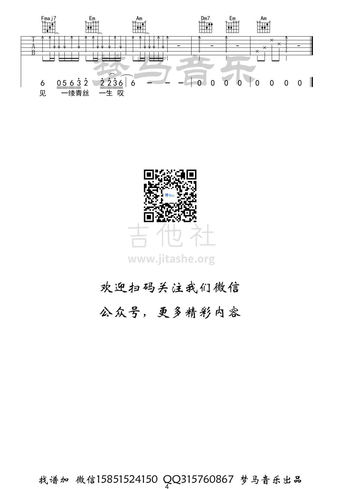 青丝吉他谱(图片谱,指弹)_等什么君_青丝-4.jpg