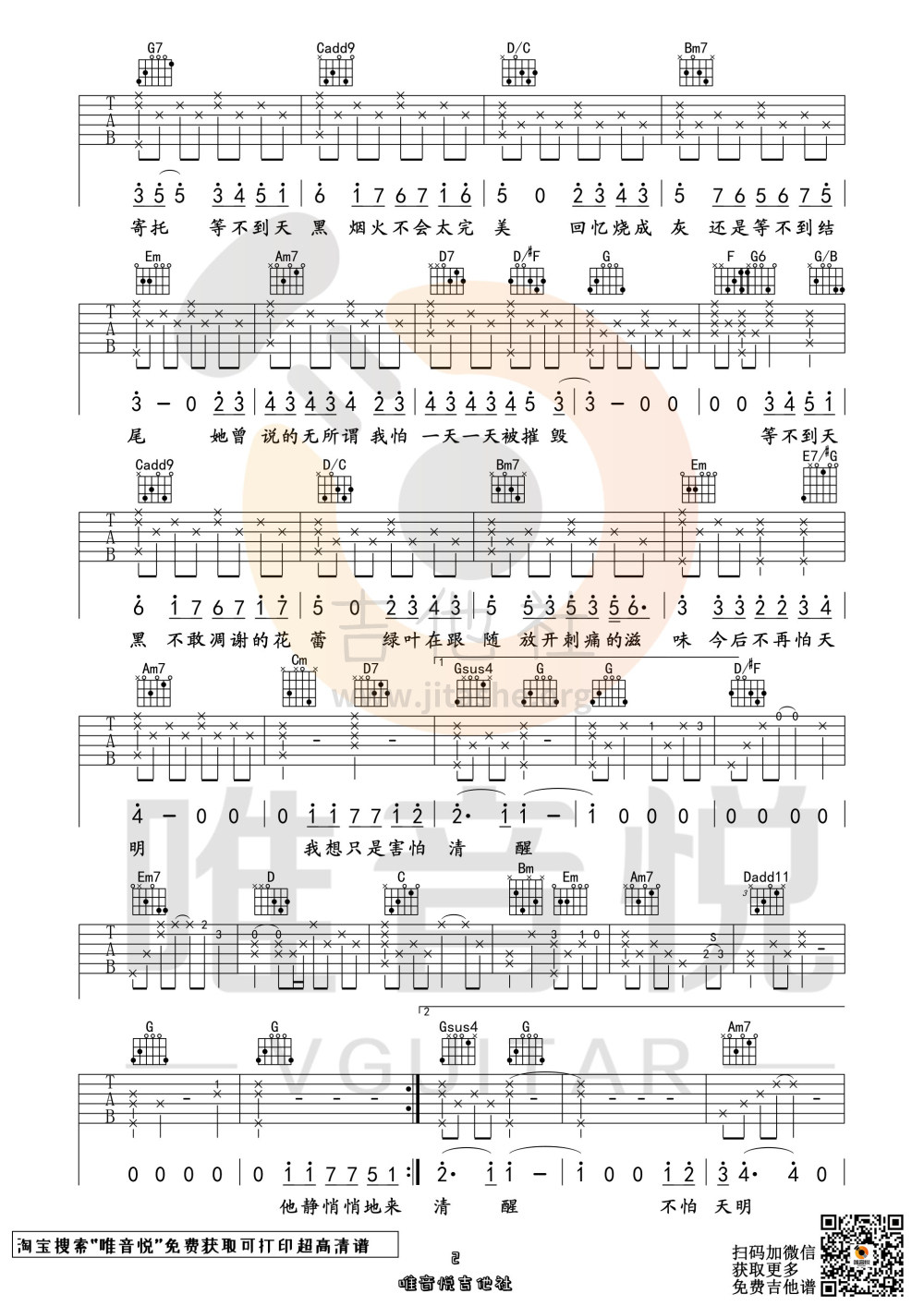 她说 (G调简单吉他谱 唯音悦制谱)吉他谱(图片谱,简单吉他谱,唯音悦,G调)_林俊杰(JJ)_她说02.jpg