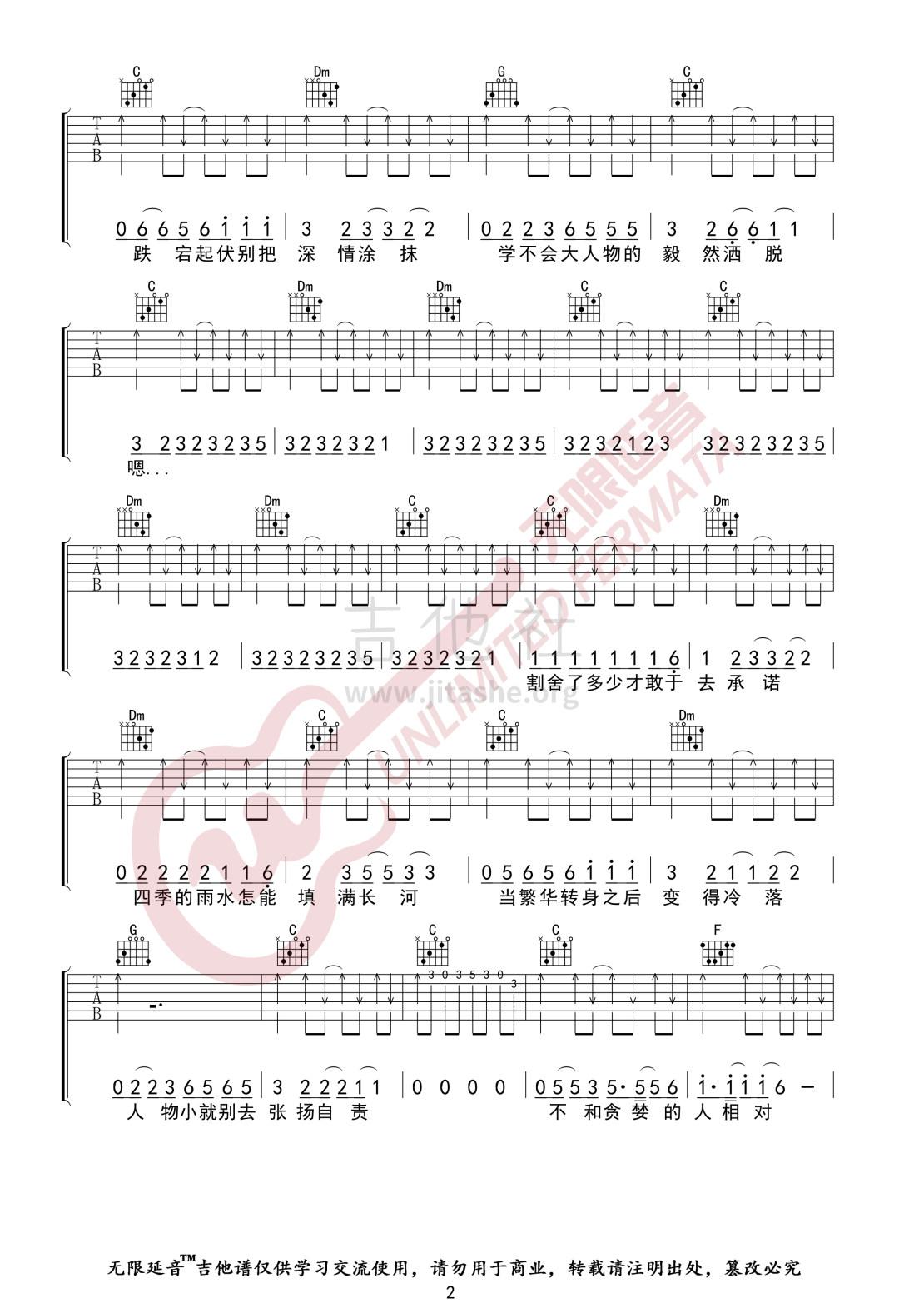 小人物(无限延音编配)吉他谱(图片谱,无限延音编配,弹唱)_赵雷(雷子)_小人物02.jpg