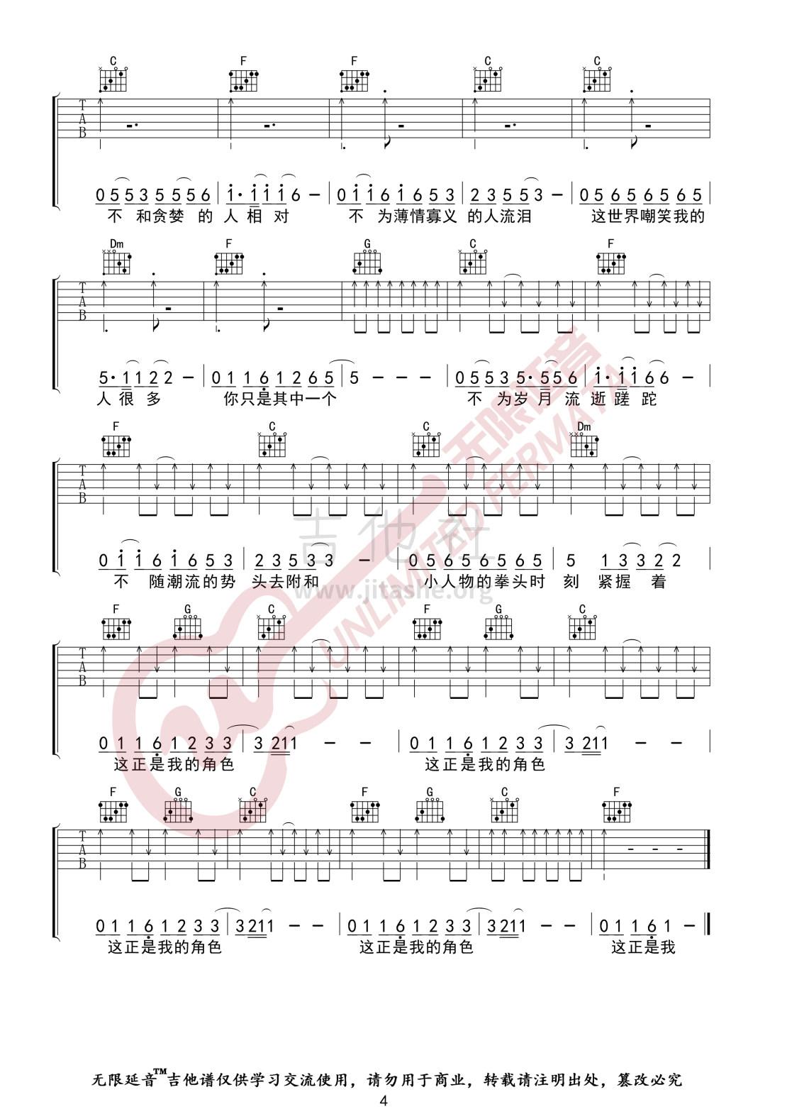 小人物(无限延音编配)吉他谱(图片谱,无限延音编配,弹唱)_赵雷(雷子)_小人物04.jpg