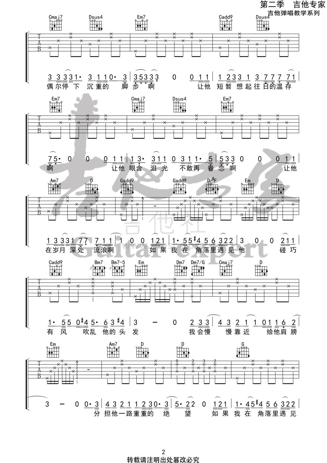 小王(音艺吉他专家弹唱教学:第二季第39集)吉他谱(图片谱,弹唱,伴奏,音艺吉他专家弹唱教学)_毛不易(王维家)_小王2 第二季第三十九集.jpg