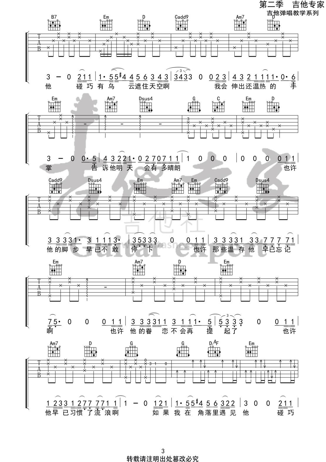 小王(音艺吉他专家弹唱教学:第二季第39集)吉他谱(图片谱,弹唱,伴奏,音艺吉他专家弹唱教学)_毛不易(王维家)_小王3 第二季第三十九集.jpg