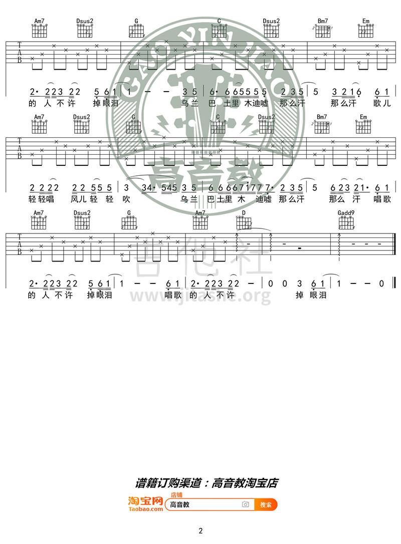 乌兰巴托的夜(弹唱教学G调入门版 高音教)吉他谱(图片谱)_蒋敦豪_《乌兰巴托的夜》G调男生版02_副本.jpg