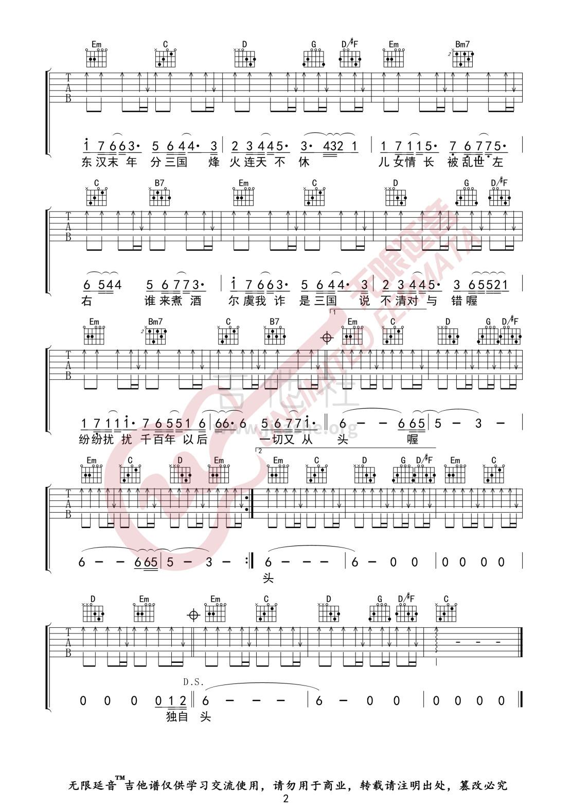 曹操 (无限延音编配)吉他谱(图片谱,林俊杰,曹操,吉他谱)_林俊杰(JJ)_曹操02.jpg
