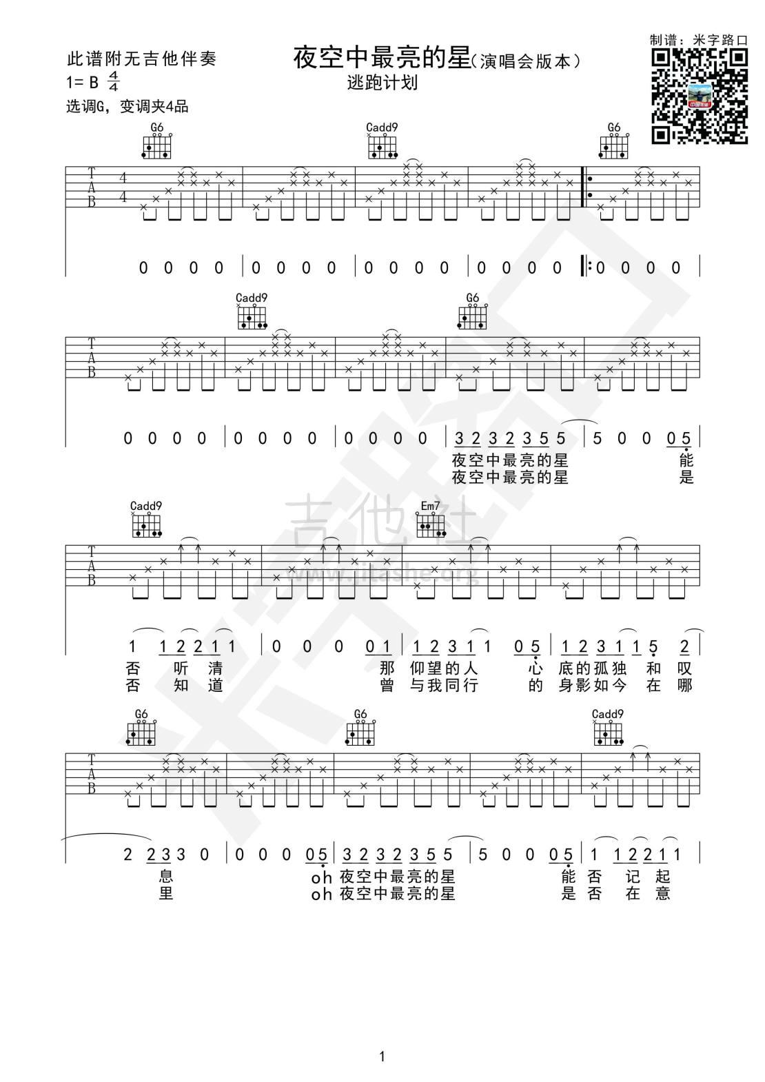 夜空中最亮的星(演唱会)吉他谱(图片谱,弹唱)_逃跑计划_1.jpg