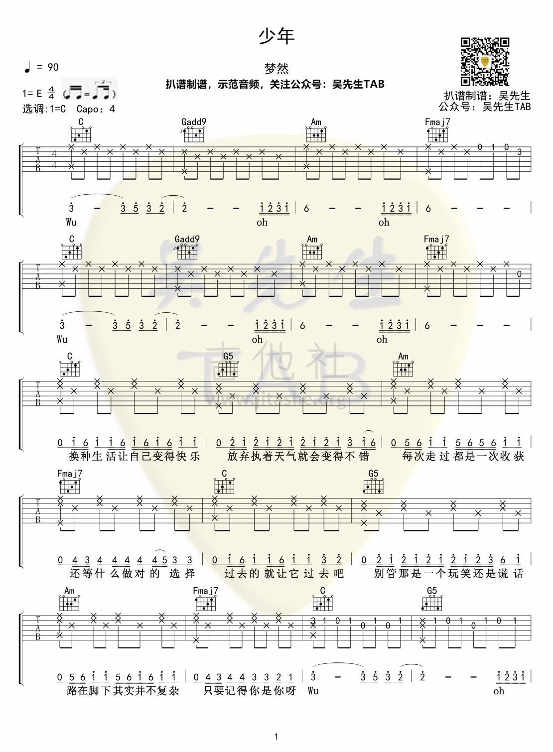 少年吉他谱(图片谱,弹唱)_梦然_少年01.jpg