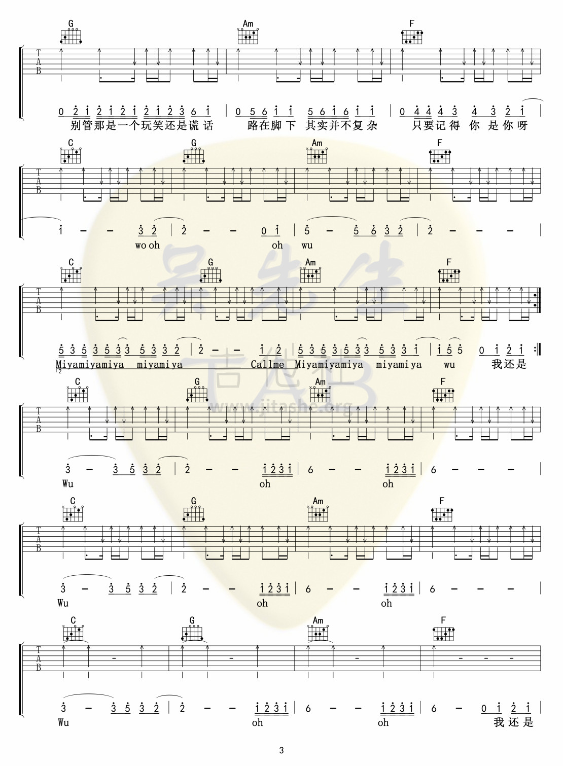 少年吉他谱(图片谱,弹唱)_梦然_少年03.jpg