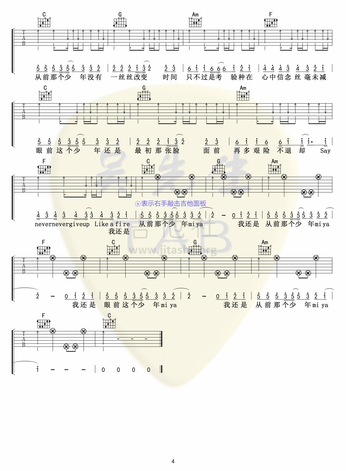 少年吉他谱(图片谱,弹唱)_梦然_少年04.jpg