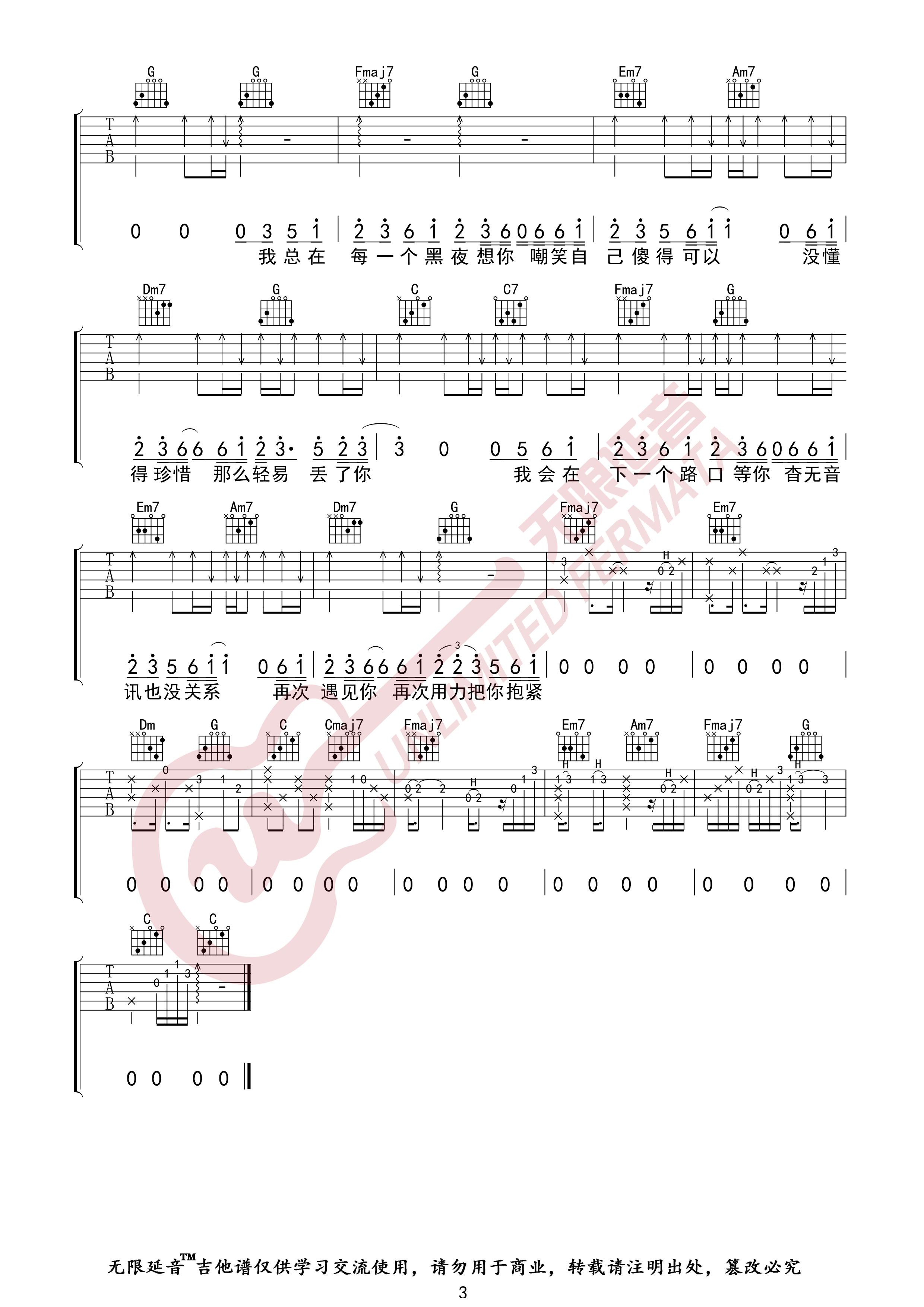 丢了你(无限延音编配)吉他谱(图片谱,井胧,丢了你,吉他谱)_井胧_丢了你03.jpg