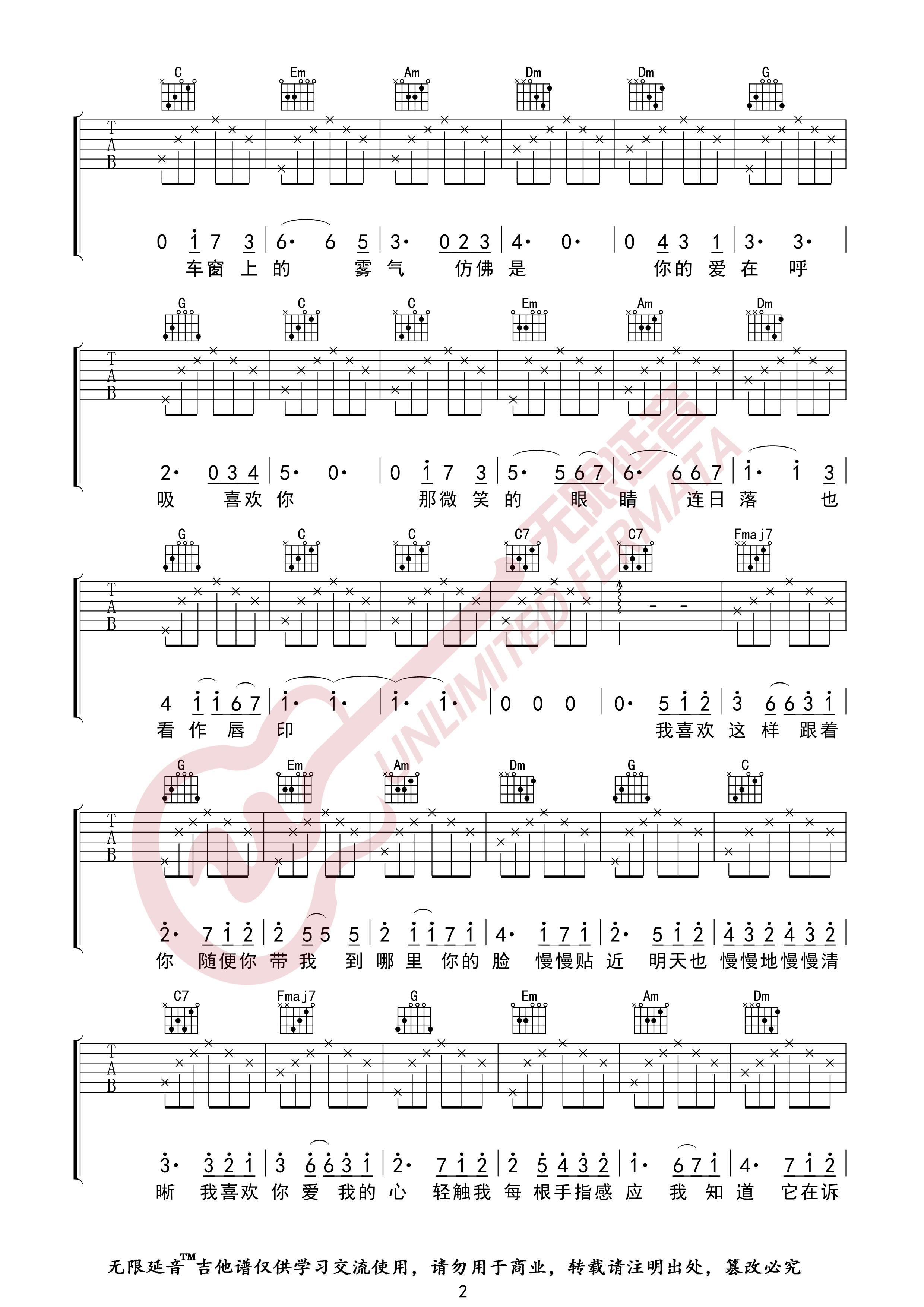 喜欢你(无限延音编配)吉他谱(图片谱,无限延音编配,弹唱)_陈洁仪_喜欢你02.jpg