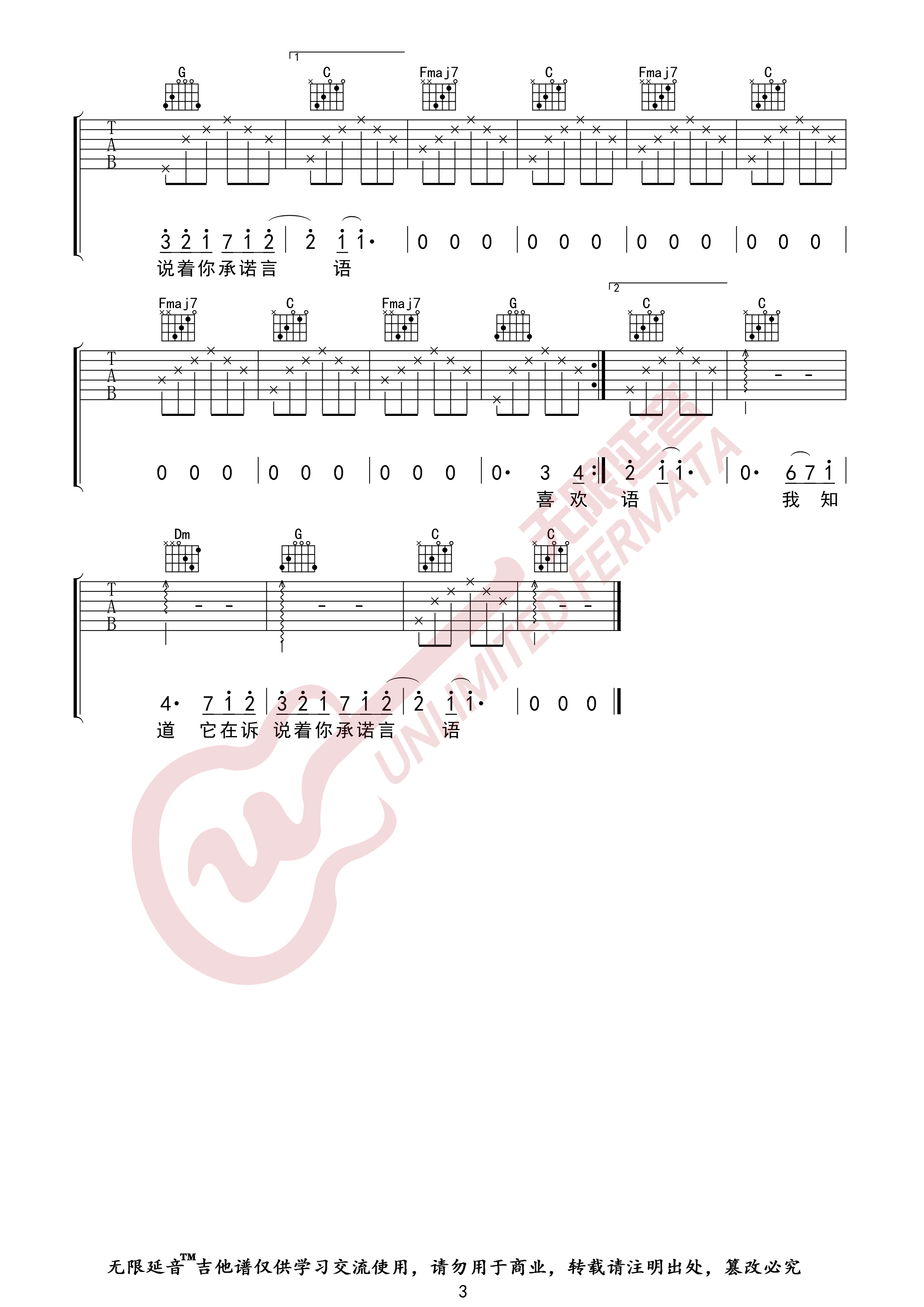 喜欢你(无限延音编配)吉他谱(图片谱,无限延音编配,弹唱)_陈洁仪_喜欢你03.jpg
