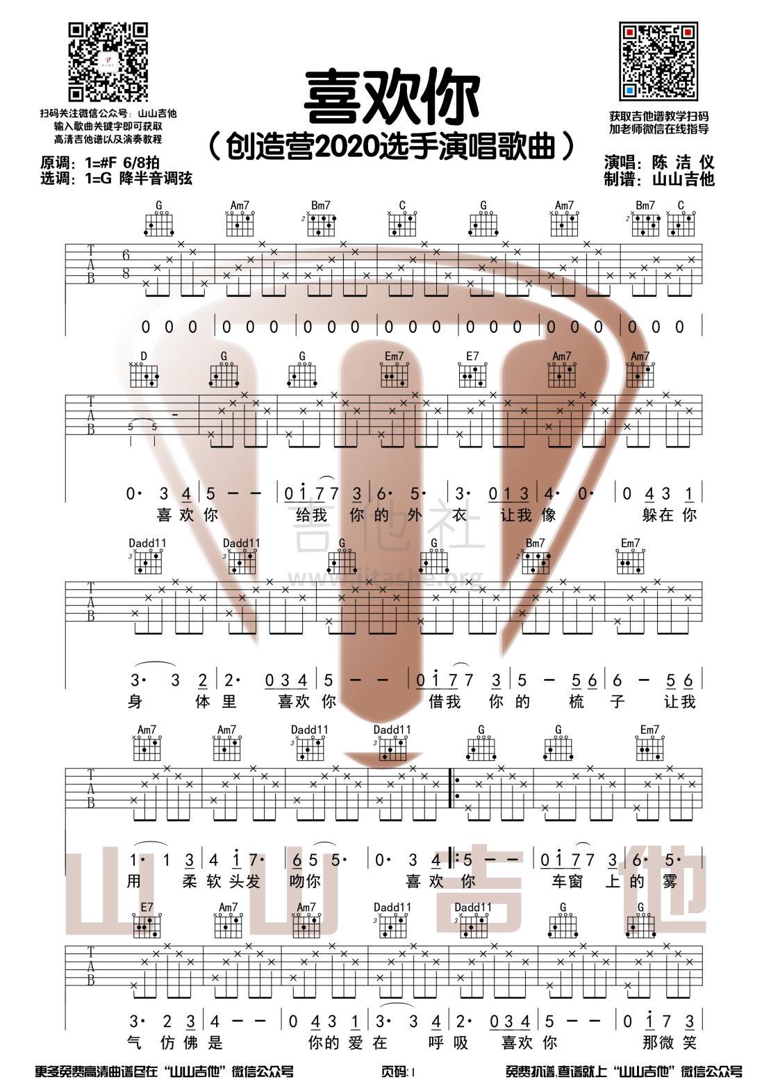 喜欢你(创造营2020 G调和弦吉他谱【山山吉他编配】)吉他谱(图片谱,弹唱)_陈洁仪_喜欢你陈洁仪1.png