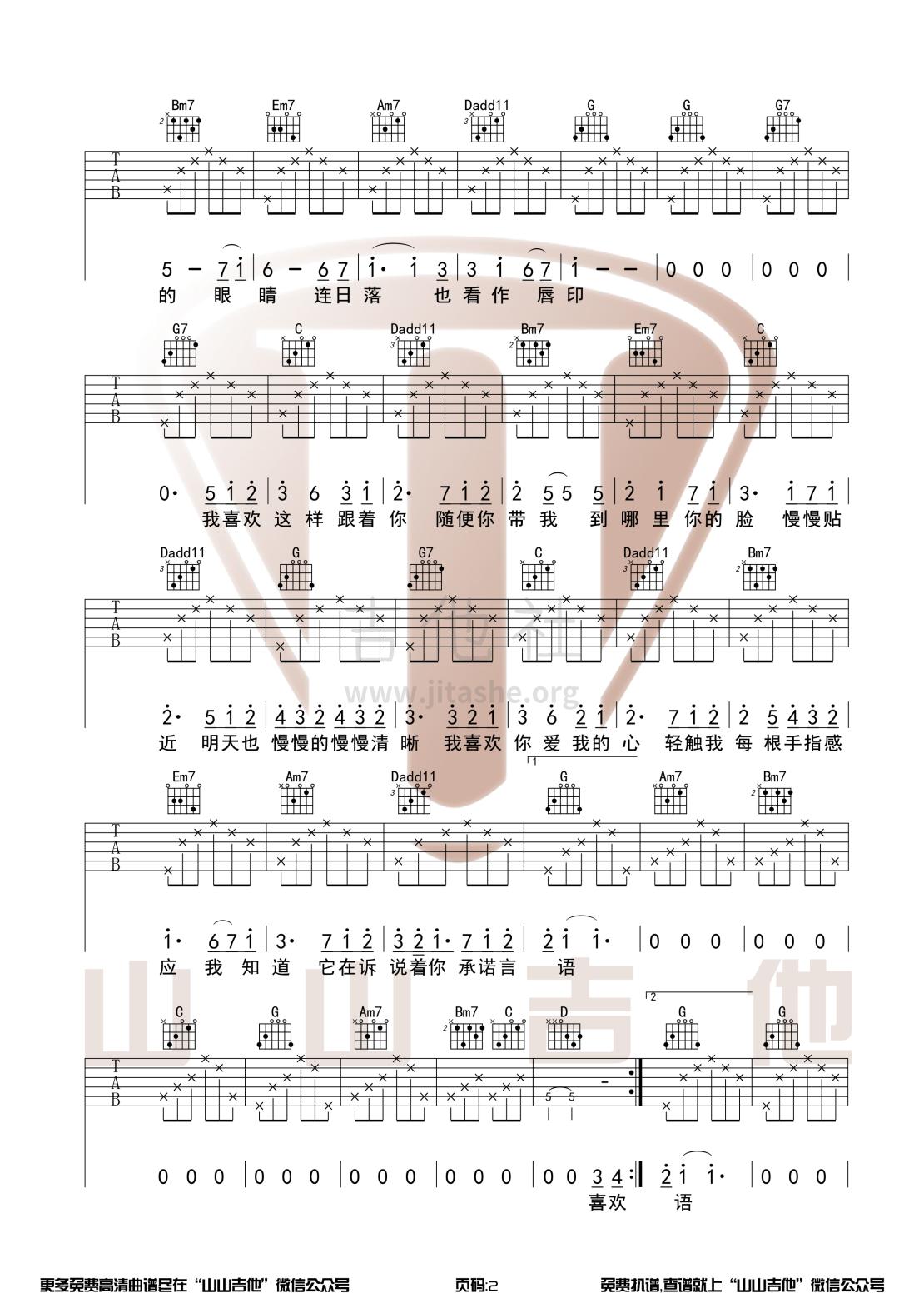 喜欢你(创造营2020 G调和弦吉他谱【山山吉他编配】)吉他谱(图片谱,弹唱)_陈洁仪_喜欢你陈洁仪2.png