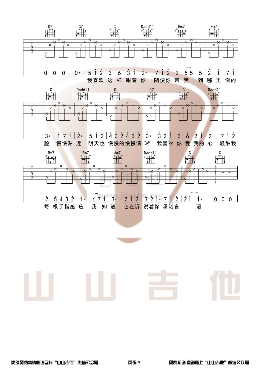 喜欢你(创造营2020 G调和弦吉他谱【山山吉他编配】)吉他谱(图片谱,弹唱)_陈洁仪_喜欢你陈洁仪3.png