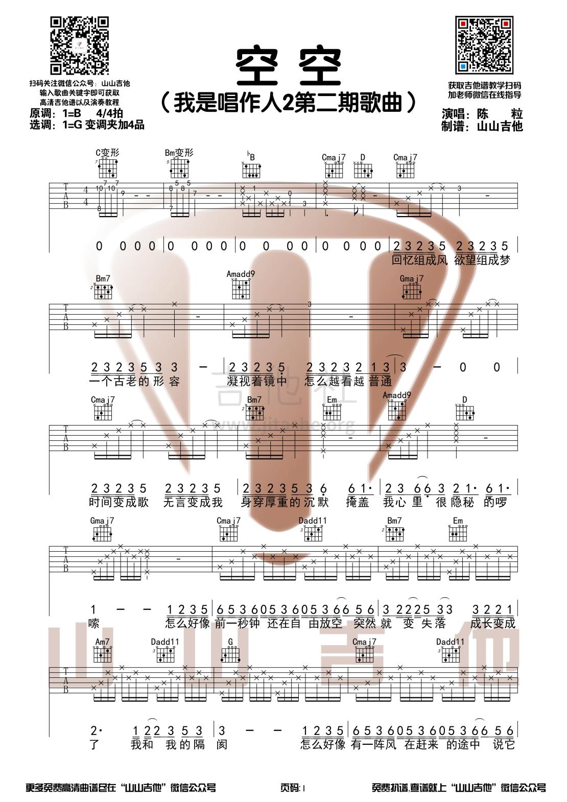 空空(我是唱作人2第二期歌曲 G调和弦【山山吉他编配】)吉他谱(图片谱,弹唱)_陈粒_空空1.png