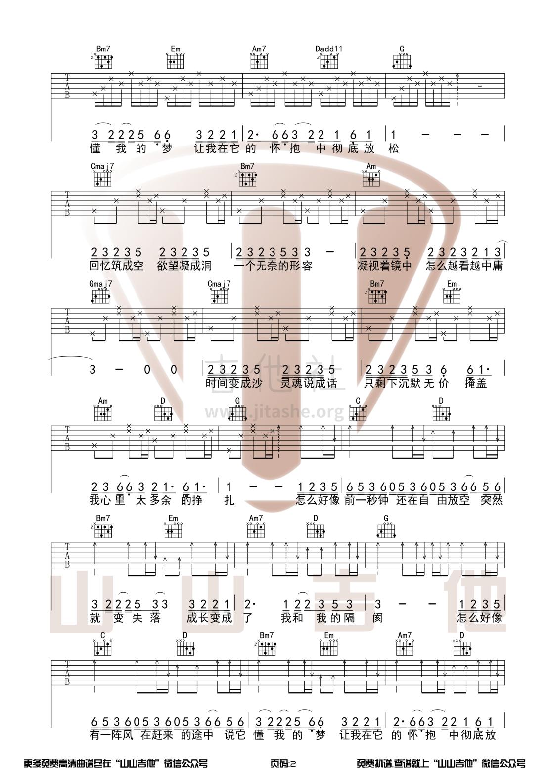 空空(我是唱作人2第二期歌曲 G调和弦【山山吉他编配】)吉他谱(图片谱,弹唱)_陈粒_空空2.png