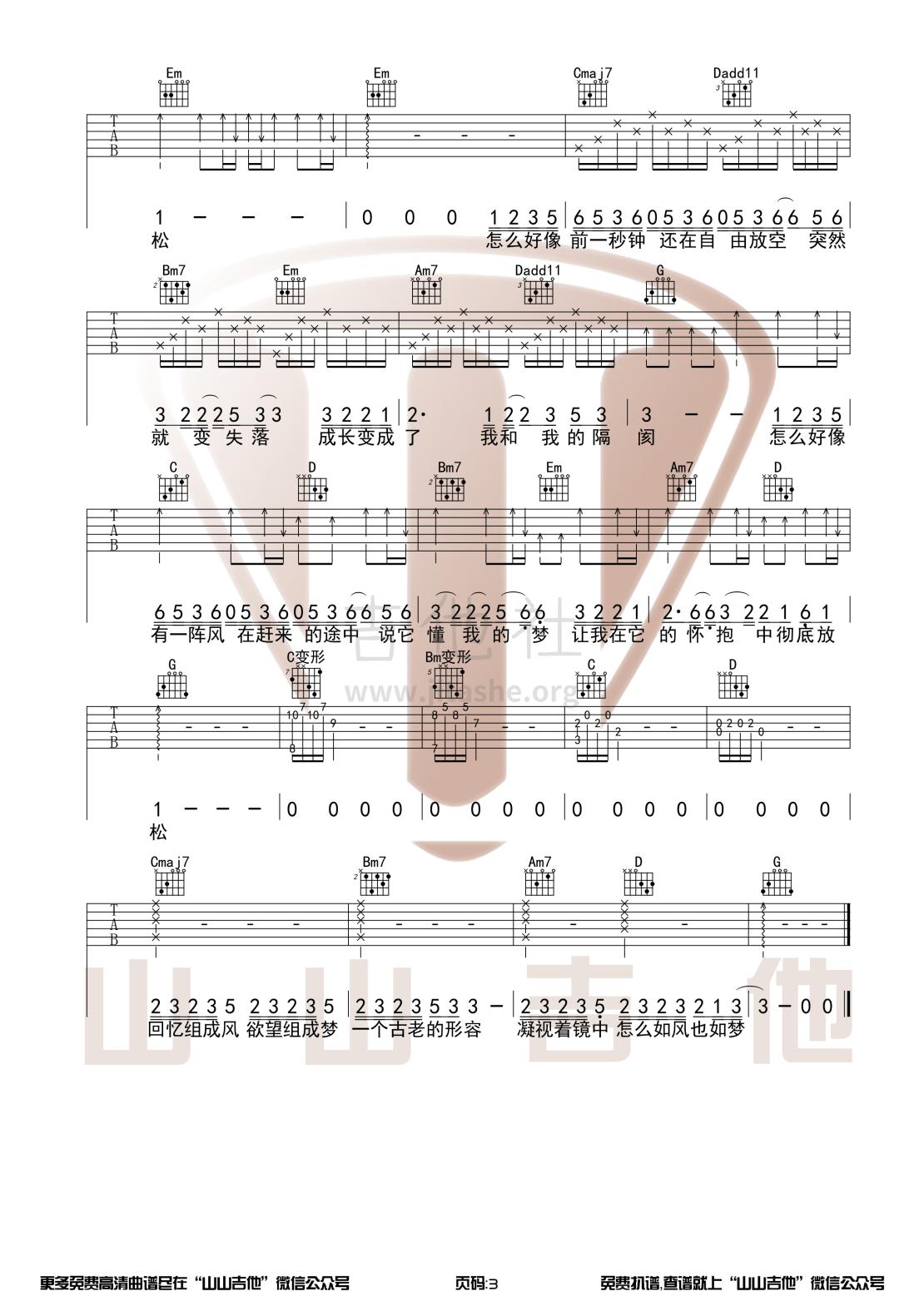 空空(我是唱作人2第二期歌曲 G调和弦【山山吉他编配】)吉他谱(图片谱,弹唱)_陈粒_空空3.png