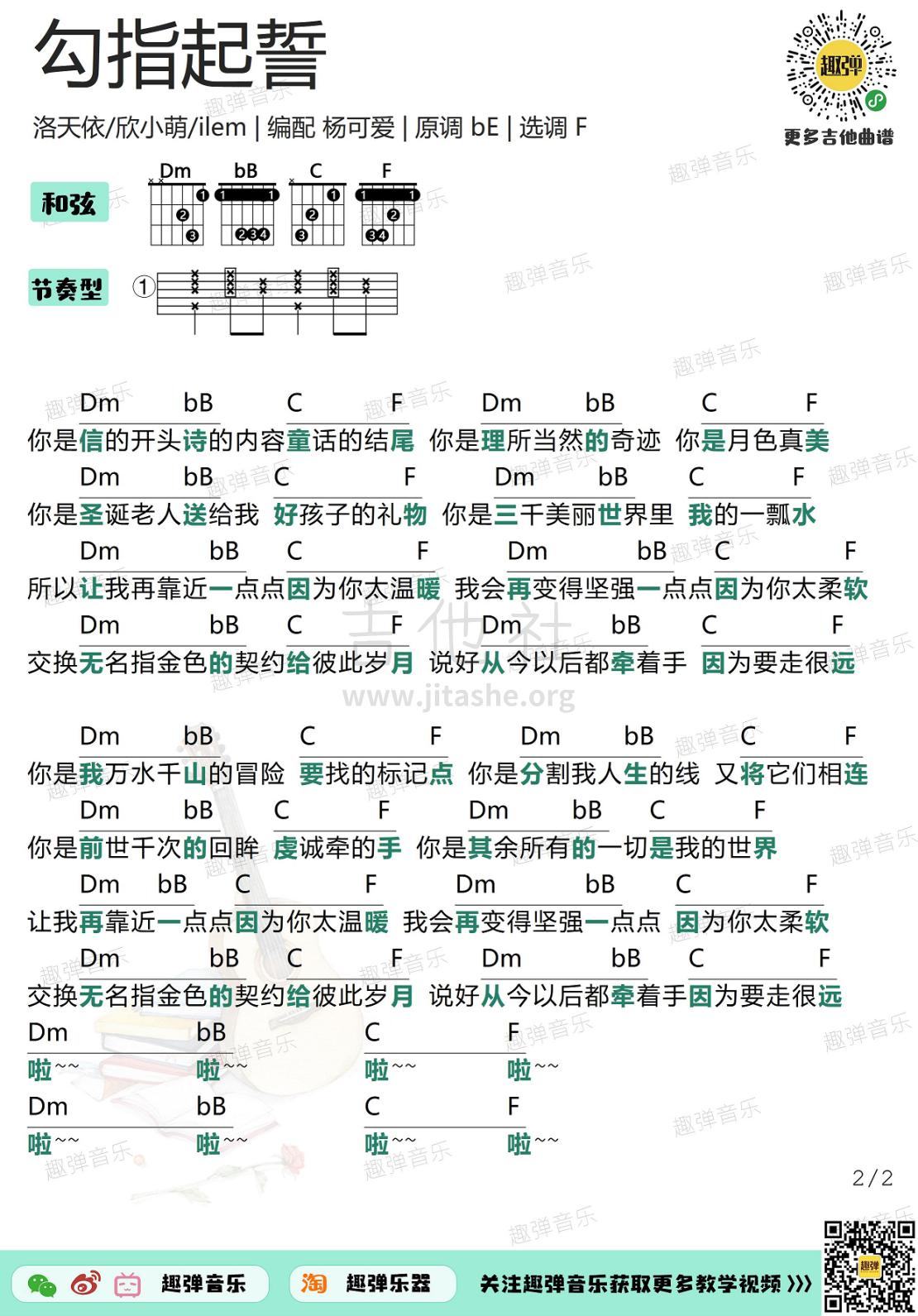 勾指起誓(高清F调和弦谱)吉他谱(图片谱,弹唱,吉他,和弦谱)_群星(Various Artists)_勾指起誓22.jpg