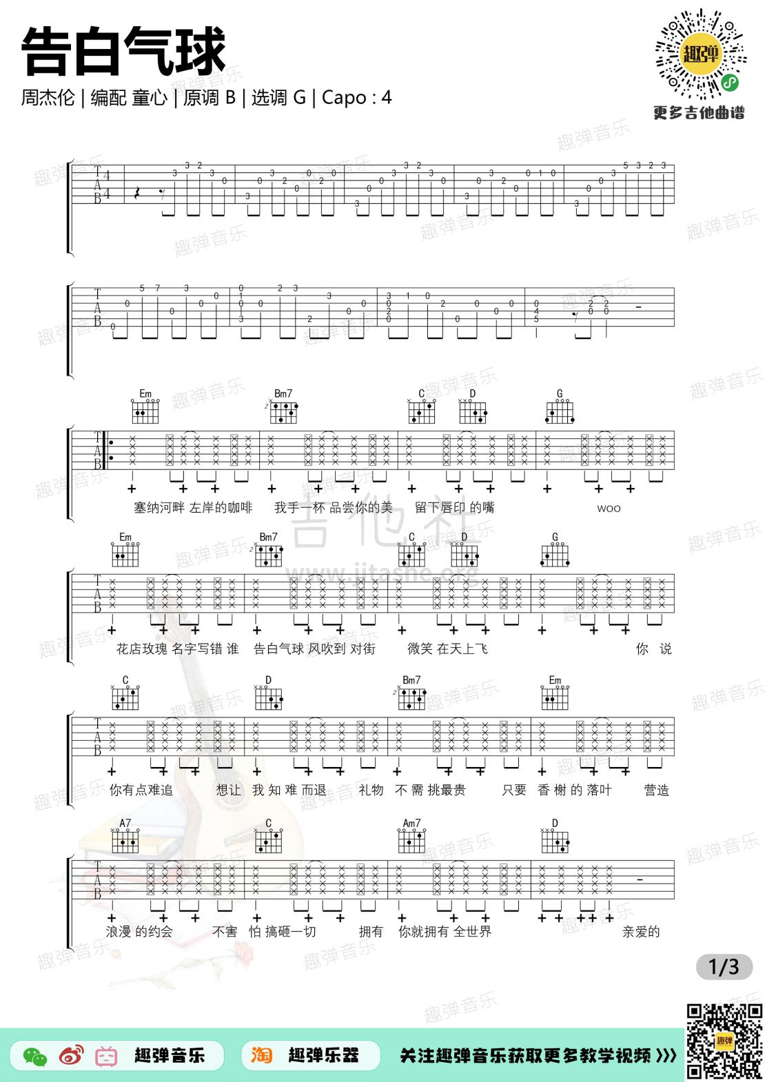 告白气球(G调六线谱_演示+教学)吉他谱(图片谱,吉他,弹唱,六线谱)_周杰伦(Jay Chou)_告白气球1.jpg