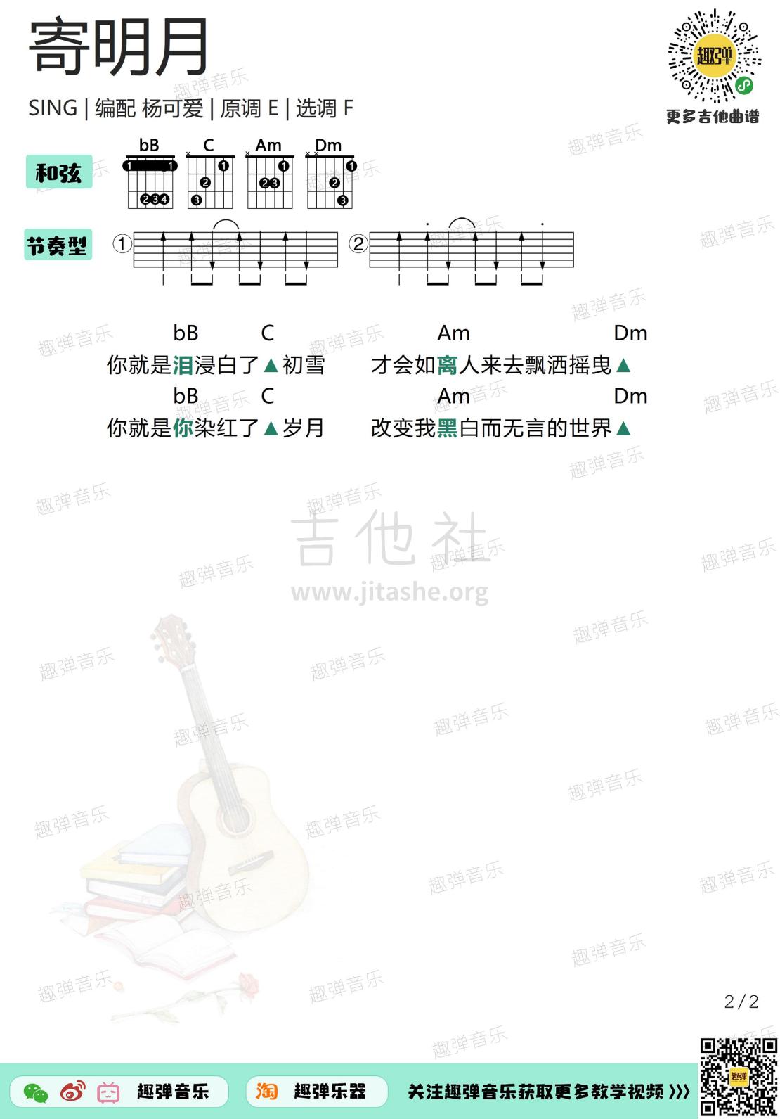 寄明月(高清F调和弦谱)吉他谱(图片谱,弹唱,吉他,和弦谱)_群星(Various Artists)_寄明月22.jpg