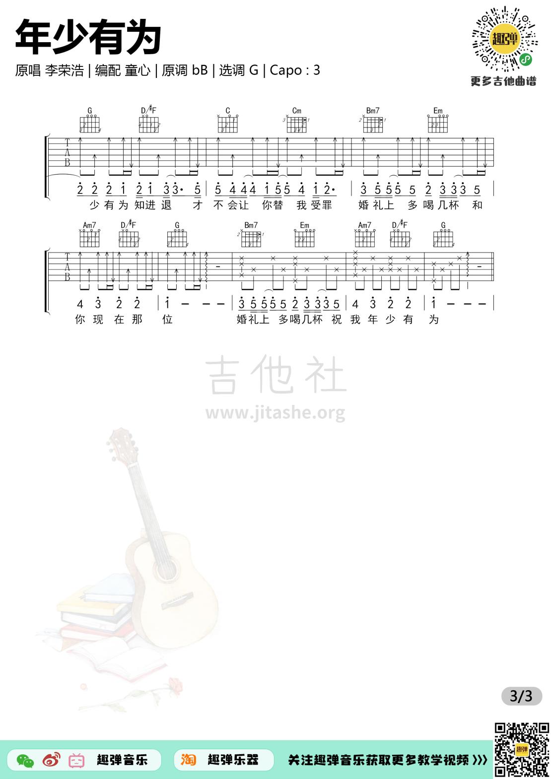 年少有为(高清G调六线谱_演示+教学)吉他谱(图片谱,弹唱,吉他,六线谱)_李荣浩_年少有为33.jpg