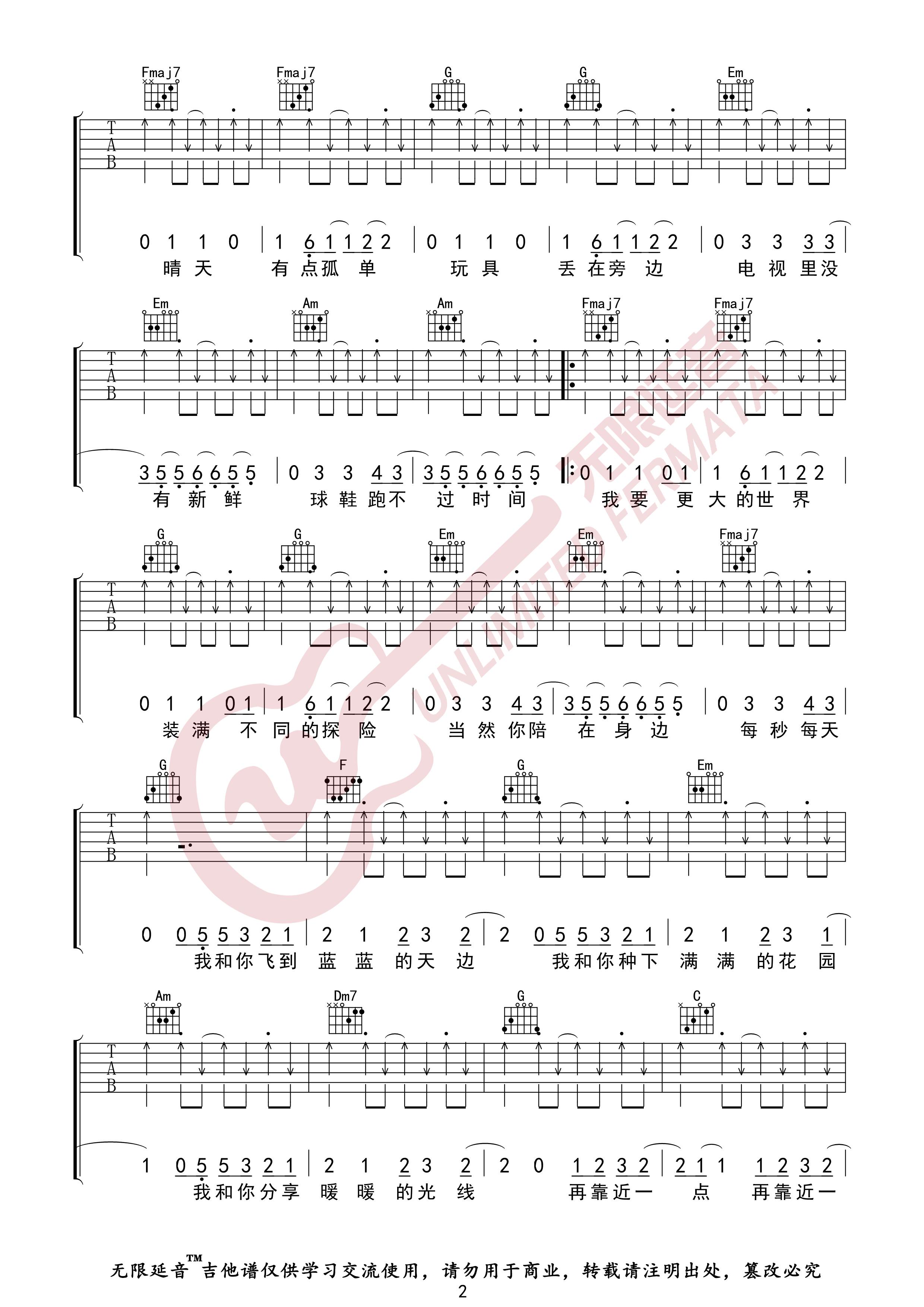 我和你 (无限延音编配)吉他谱(图片谱,皮卡丘多多,我和你,吉他谱)_皮卡丘多多_我和你02.jpg