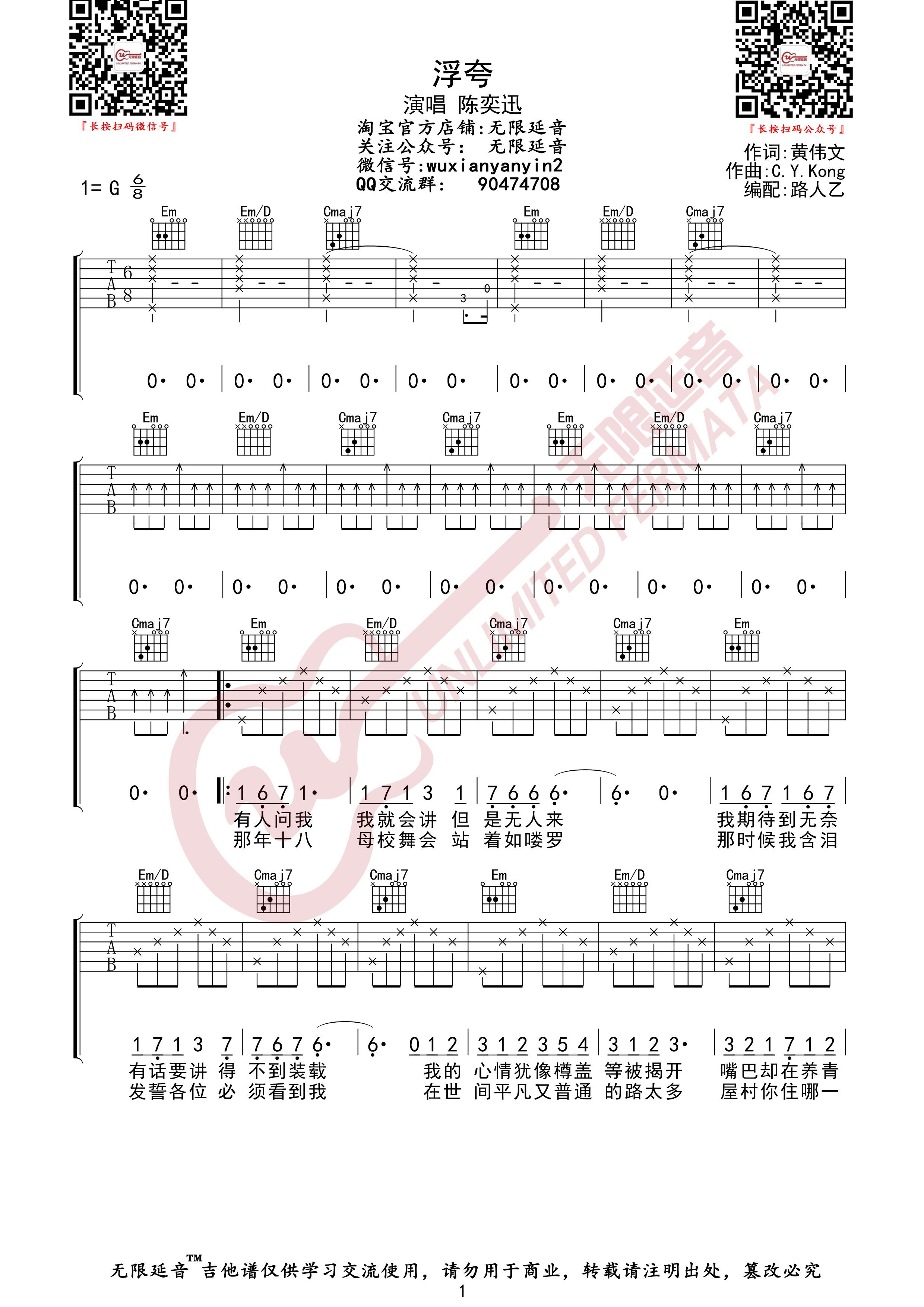 浮夸(无限延音编配)吉他谱(图片谱,陈奕迅,浮夸,吉他谱)_陈奕迅(Eason Chan)_浮夸01.jpg