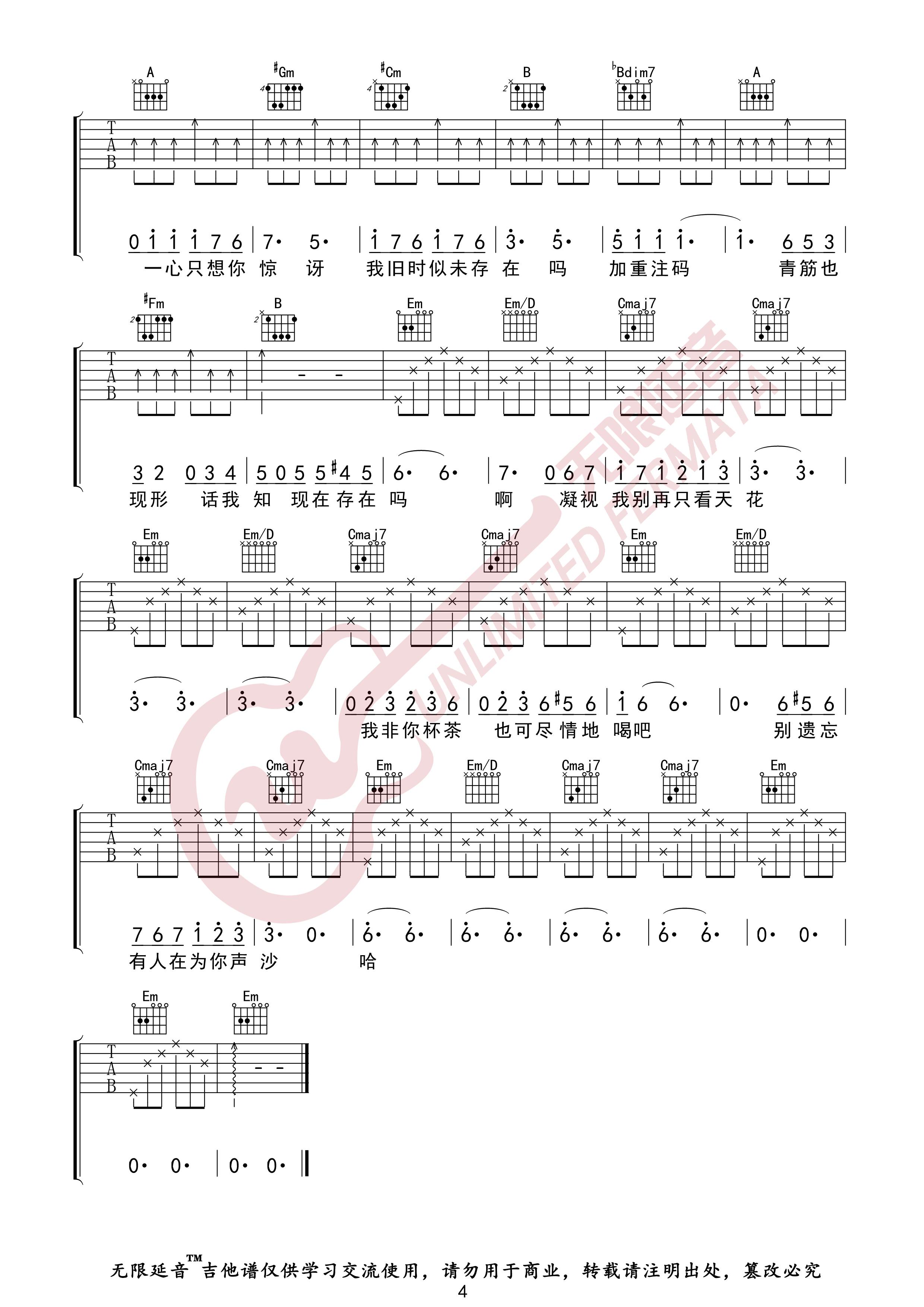 浮夸(无限延音编配)吉他谱(图片谱,陈奕迅,浮夸,吉他谱)_陈奕迅(Eason Chan)_浮夸04.jpg