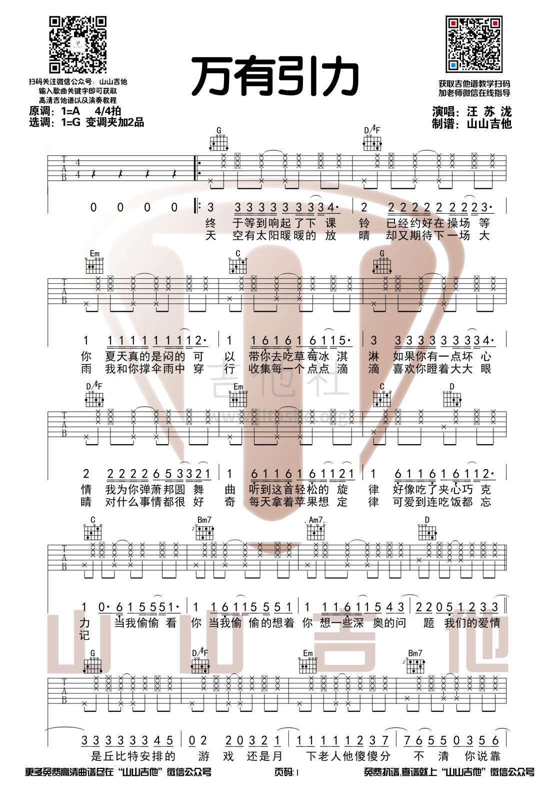 万有引力(G调和弦吉他谱【山山吉他编配】)吉他谱(图片谱,弹唱)_汪苏泷(silence.w)_万有引力1.png