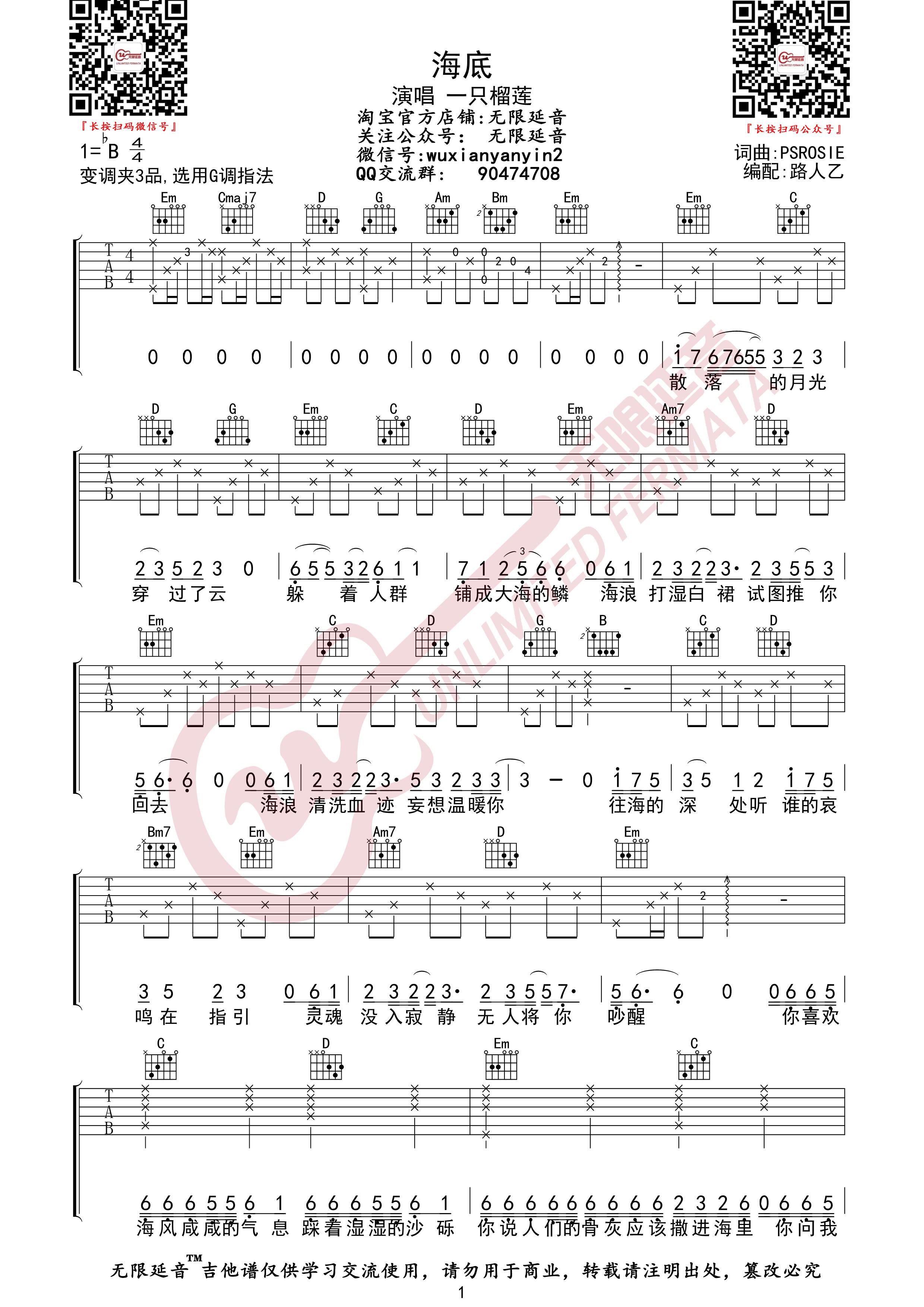 海底(无限延音编配)吉他谱(图片谱,一只榴莲,海底,吉他谱)_一只榴莲_海底01.jpg