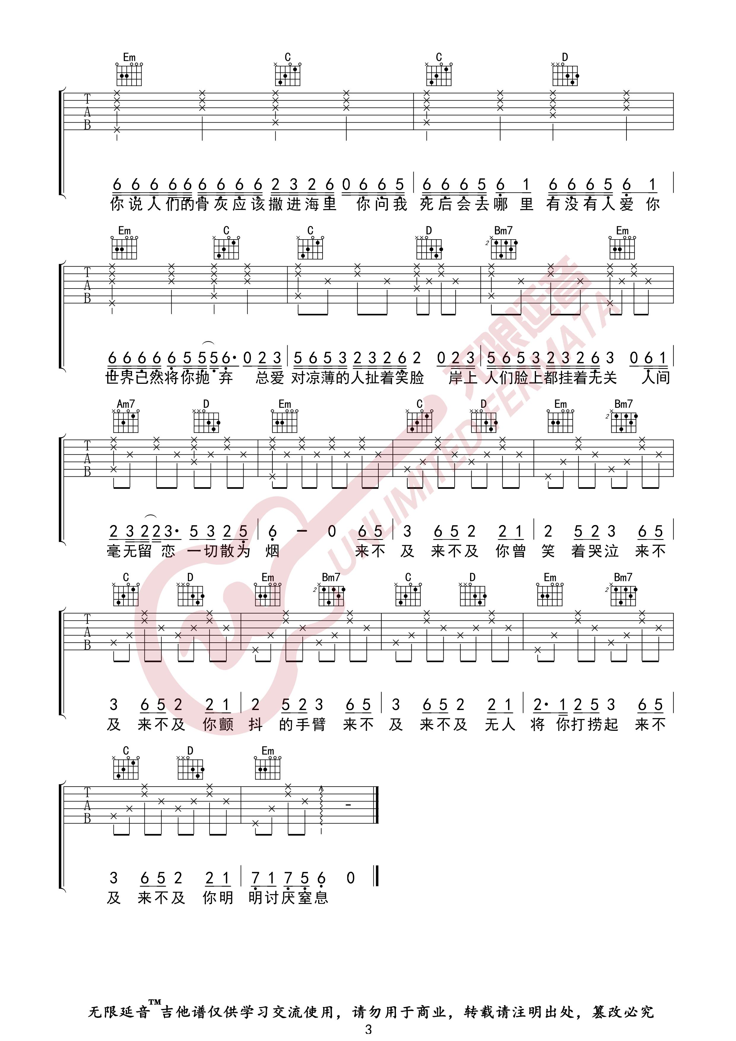 海底(无限延音编配)吉他谱(图片谱,一只榴莲,海底,吉他谱)_一只榴莲_海底03.jpg