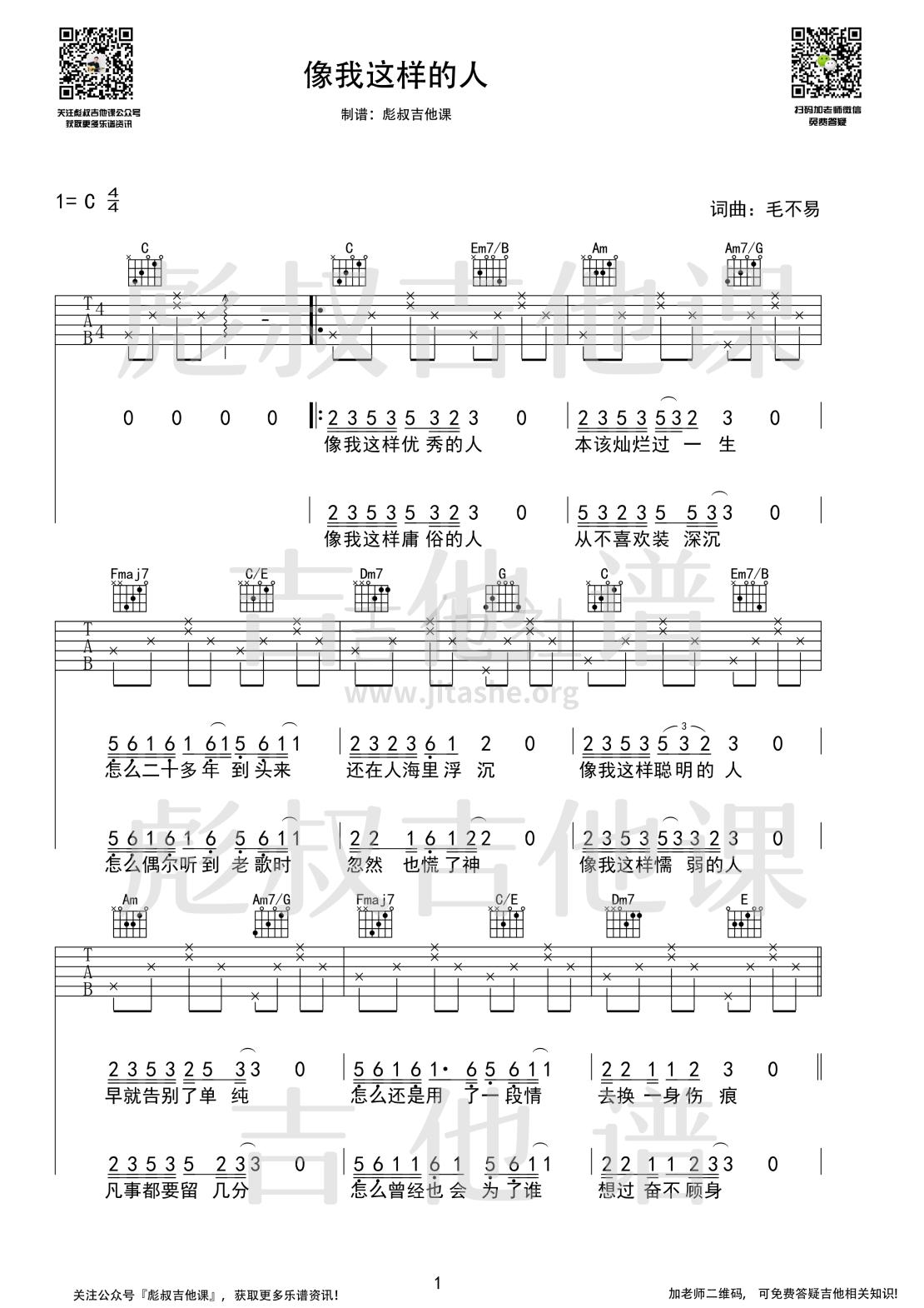 像我这样的人(彪叔吉他课制谱)吉他谱(图片谱,吉他谱,简单版,弹唱)_毛不易(王维家)_像我这样的人 校订_1.png