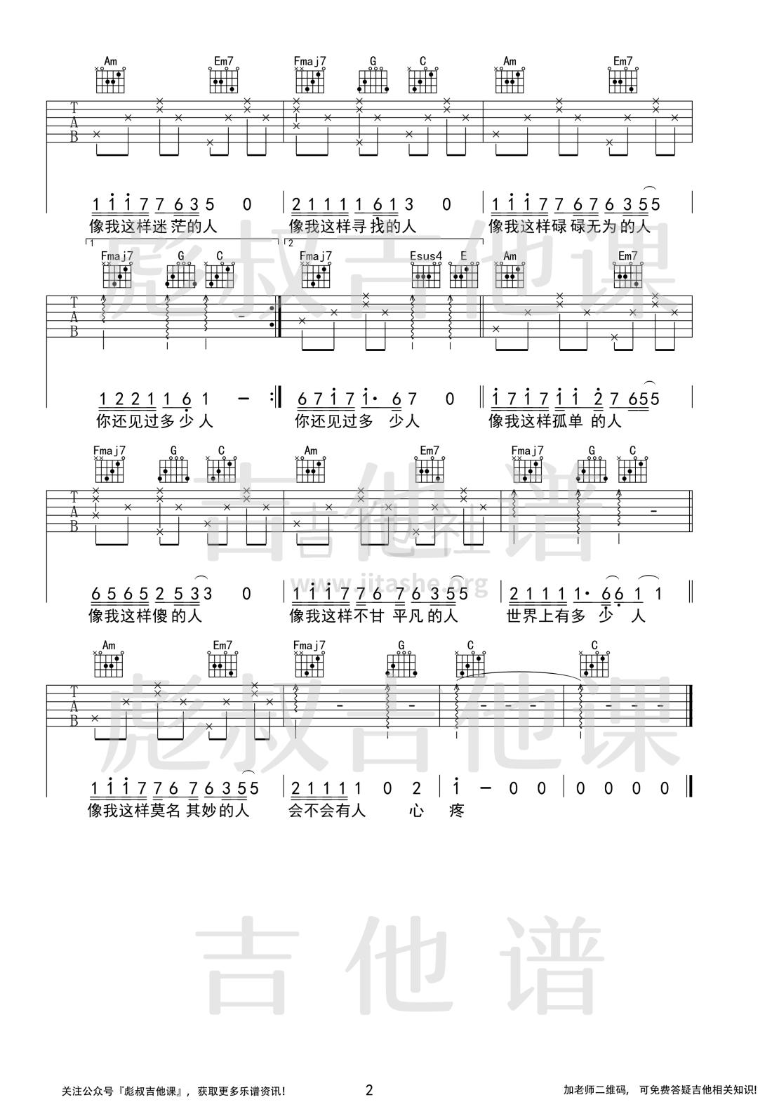 像我这样的人(彪叔吉他课制谱)吉他谱(图片谱,吉他谱,简单版,弹唱)_毛不易(王维家)_像我这样的人 校订_2.png