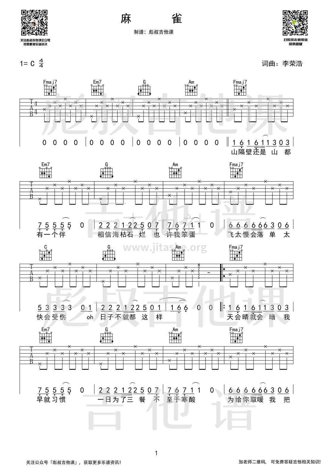 麻雀(彪叔吉他课制谱)吉他谱(图片谱,伴奏,弹唱,简单版)_李荣浩_麻雀 校订_1.png