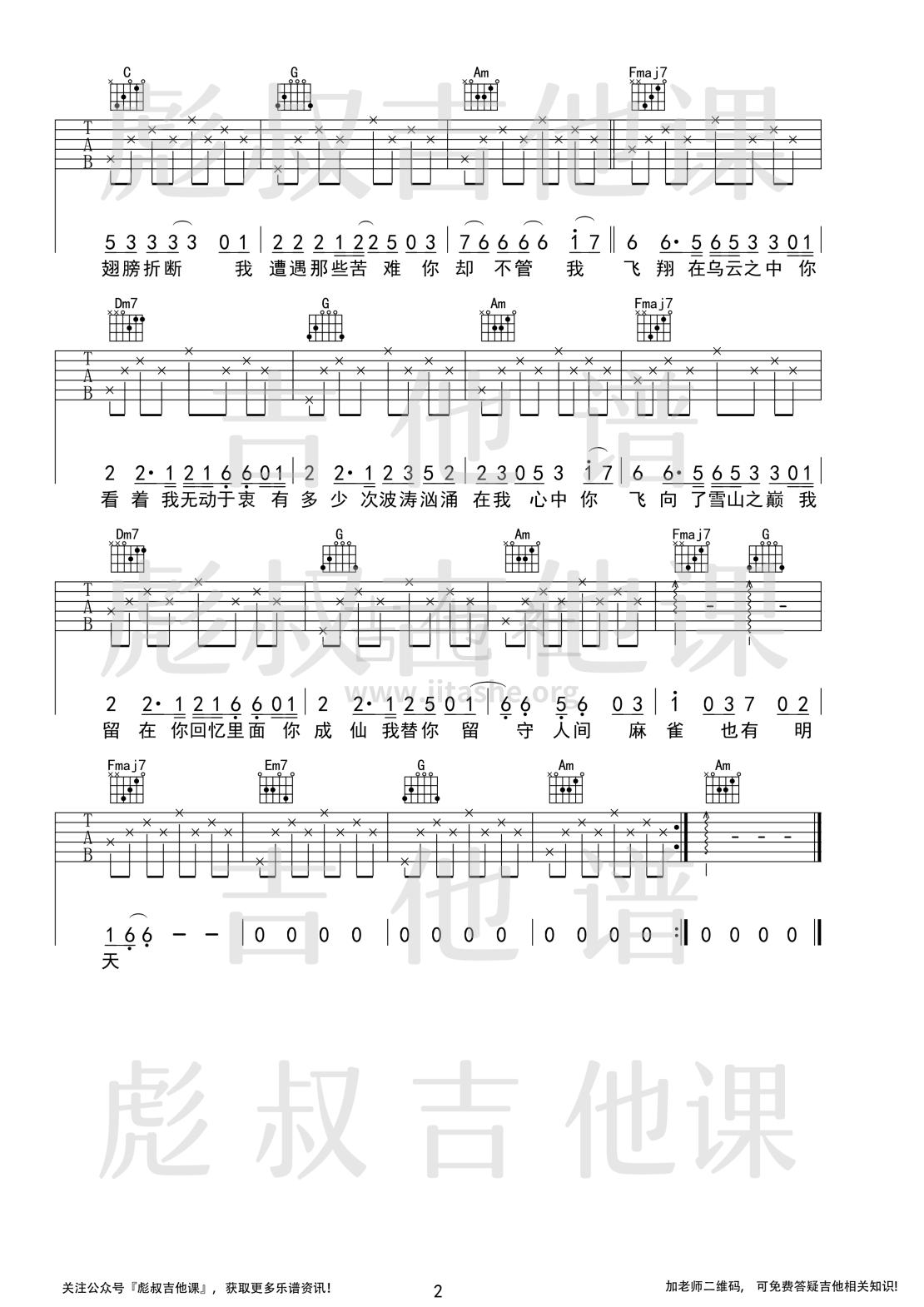 麻雀(彪叔吉他课制谱)吉他谱(图片谱,伴奏,弹唱,简单版)_李荣浩_麻雀 校订_2.png