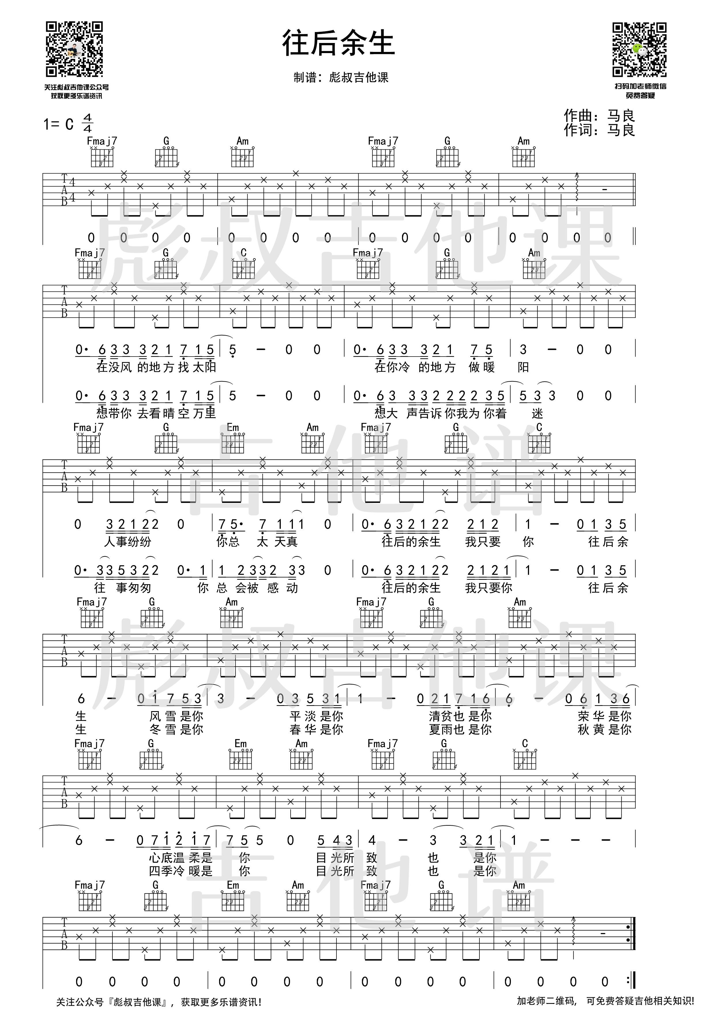 往后余生(彪叔吉他课制谱)吉他谱(图片谱,伴奏,弹唱,简单版)_马良_往后余生 校订排版_1.png