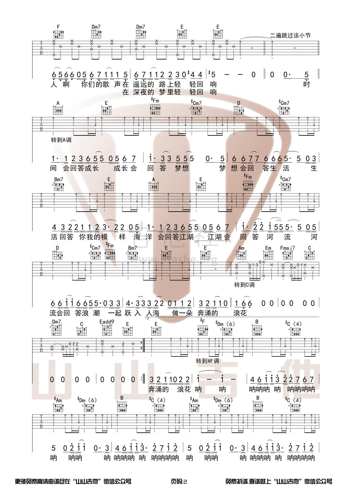 【全网首发】入海(原版吉他谱 山山吉他编配)吉他谱(图片谱,弹唱)_毛不易(王维家)_入海2.png
