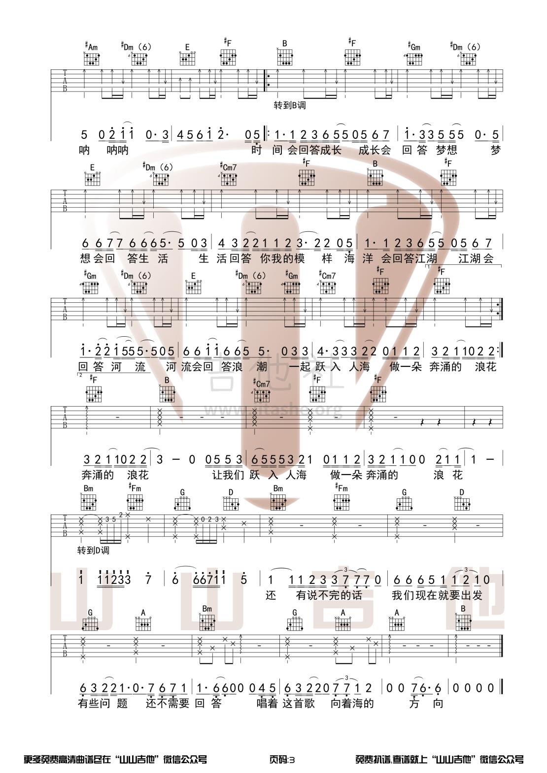 【全网首发】入海(原版吉他谱 山山吉他编配)吉他谱(图片谱,弹唱)_毛不易(王维家)_入海3.png
