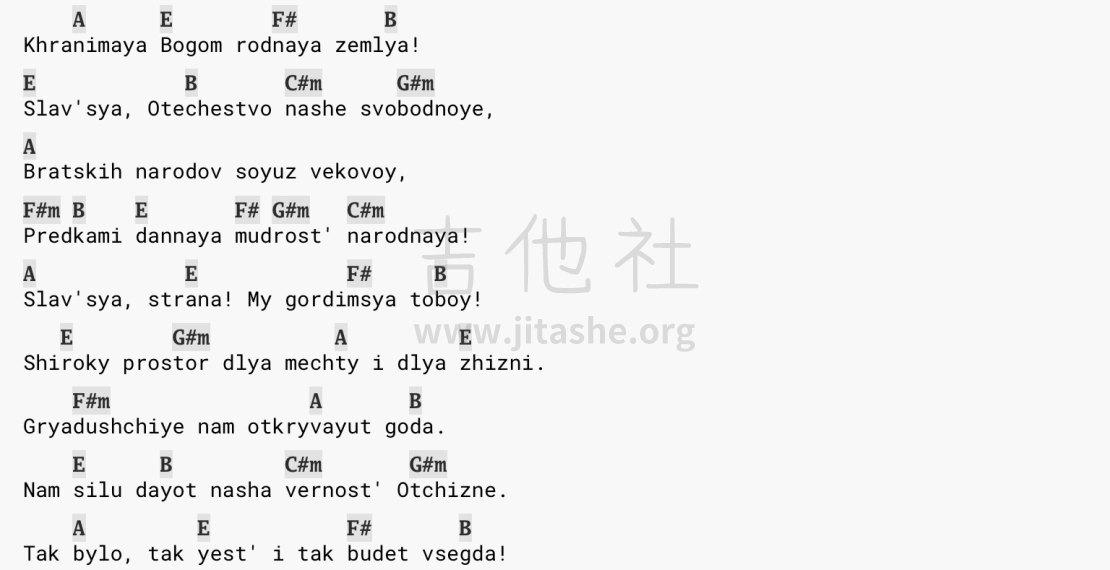 Гимн России吉他谱(图片谱,弹唱)_Lube(Lubeh;Любэ;柳拜)_E3608FB1-CA10-4514-9DAB-3CD1B637AB4F.jpeg