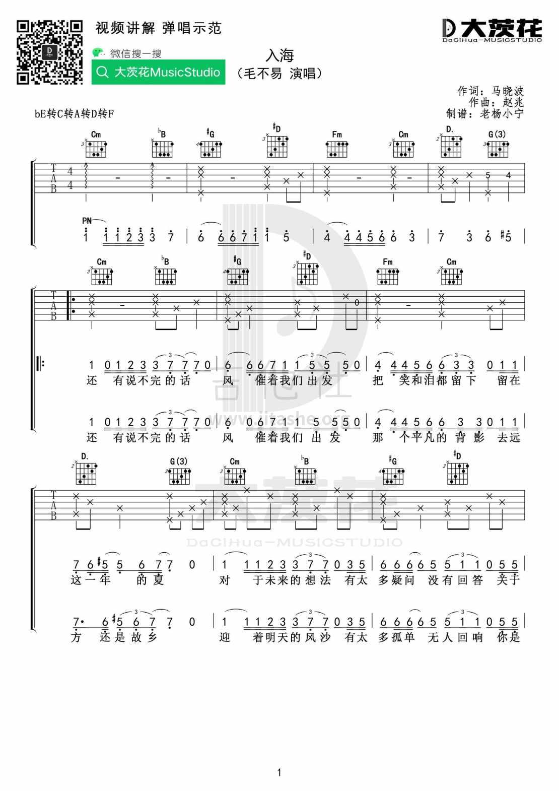 入海 (小宁制谱)吉他谱(图片谱,弹唱)_毛不易(王维家)_DCH 入海吉他谱01.jpg