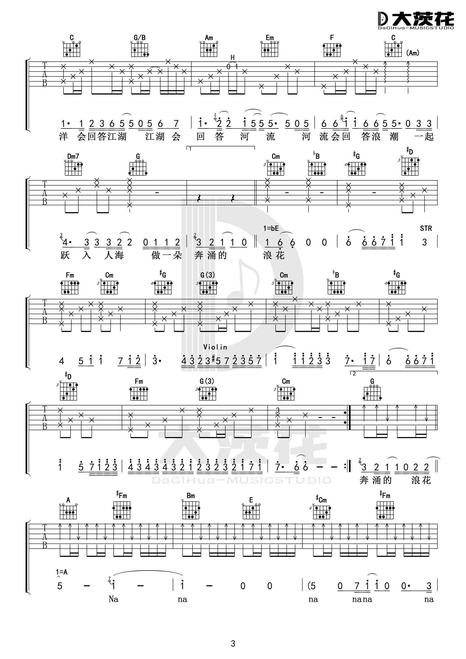 入海 (小宁制谱)吉他谱(图片谱,弹唱)_毛不易(王维家)_DCH 入海吉他谱03.jpg