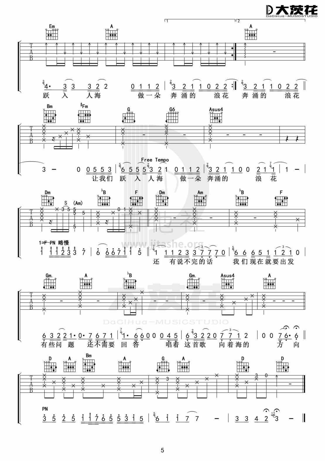 入海 (小宁制谱)吉他谱(图片谱,弹唱)_毛不易(王维家)_DCH 入海吉他谱05.jpg